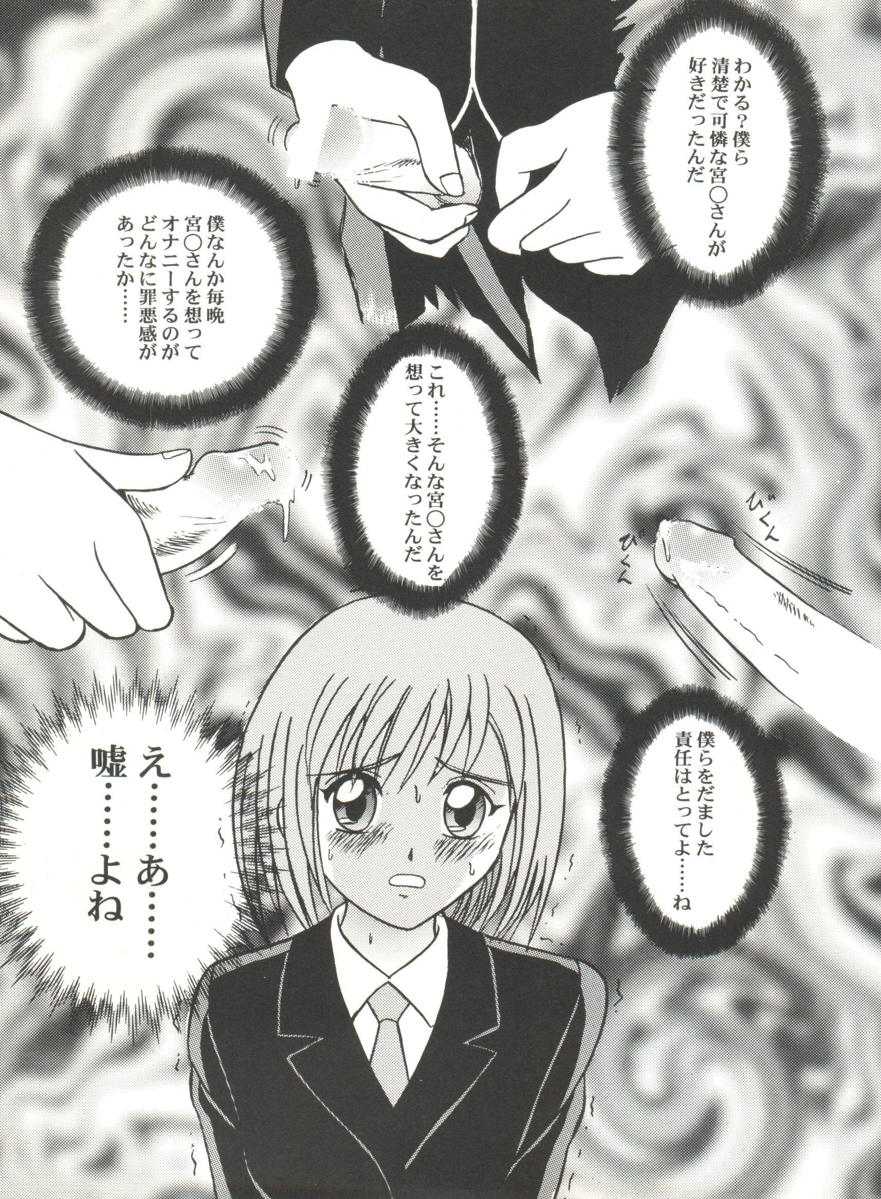 Bishoujo Doujinshi Anthology Cute 4 54