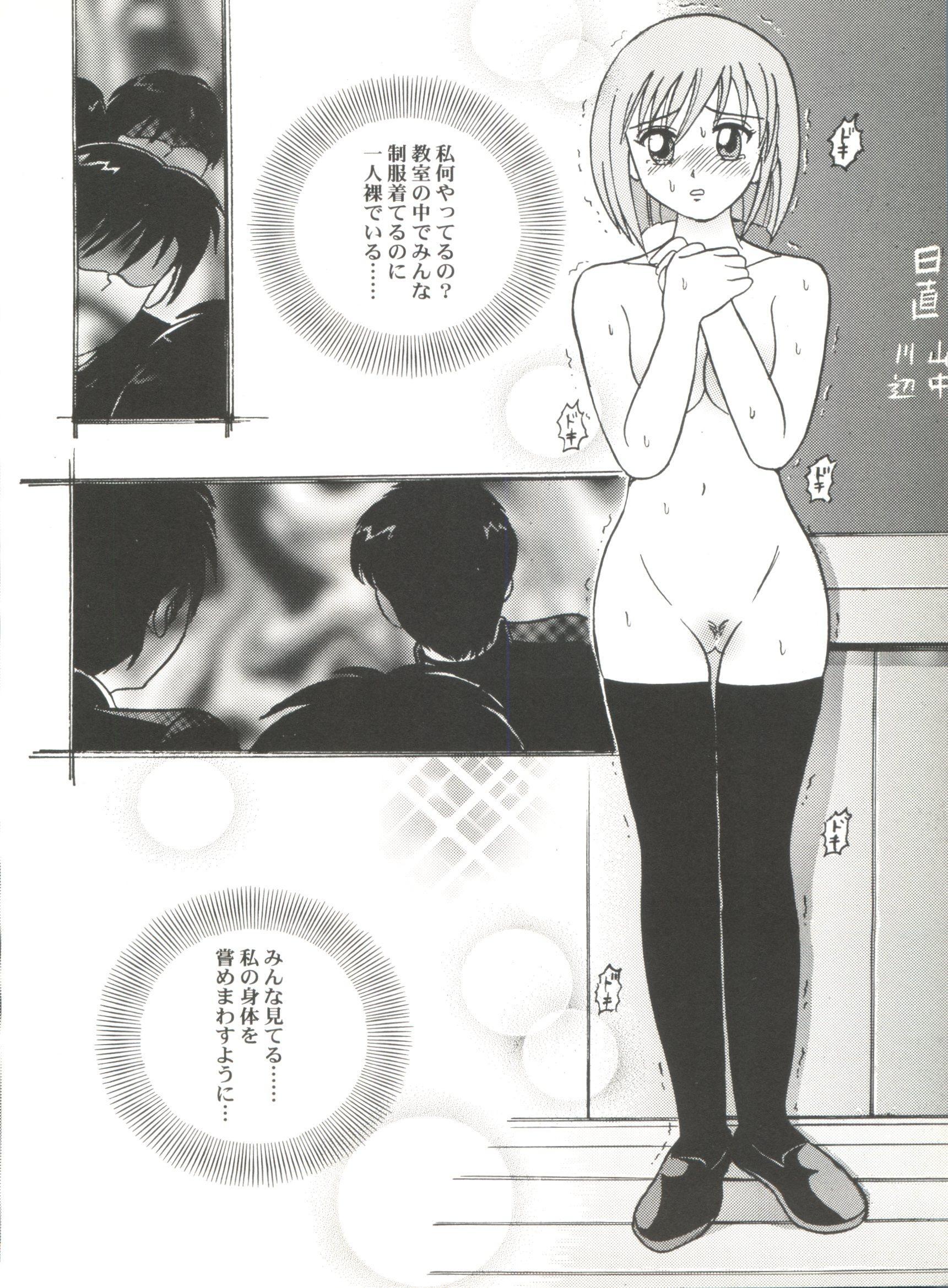 Bishoujo Doujinshi Anthology Cute 4 61