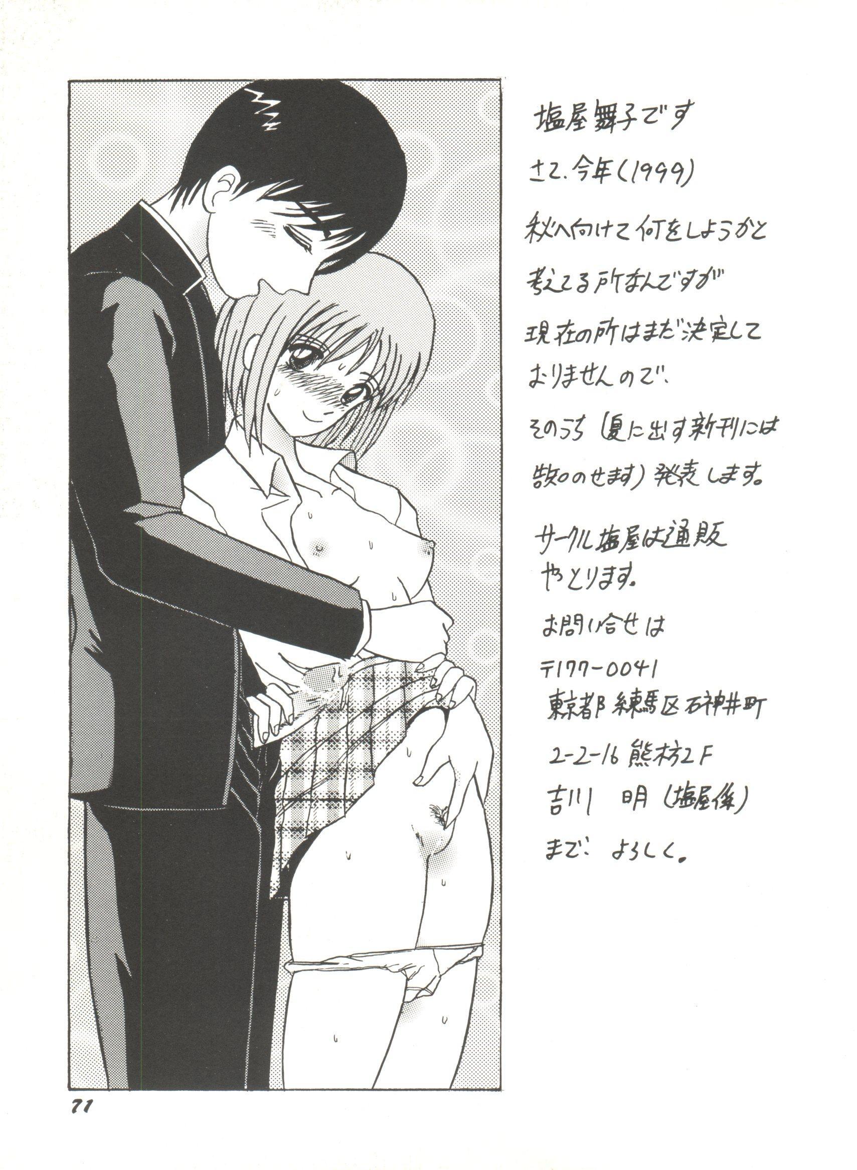 Bishoujo Doujinshi Anthology Cute 4 72