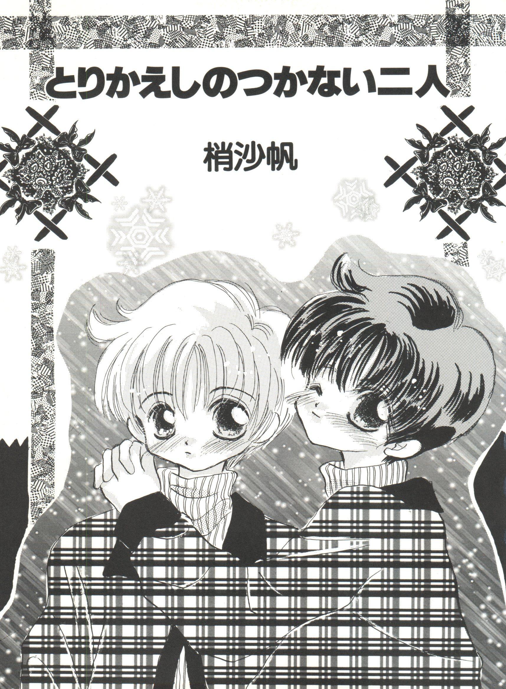 Bishoujo Doujinshi Anthology Cute 4 74