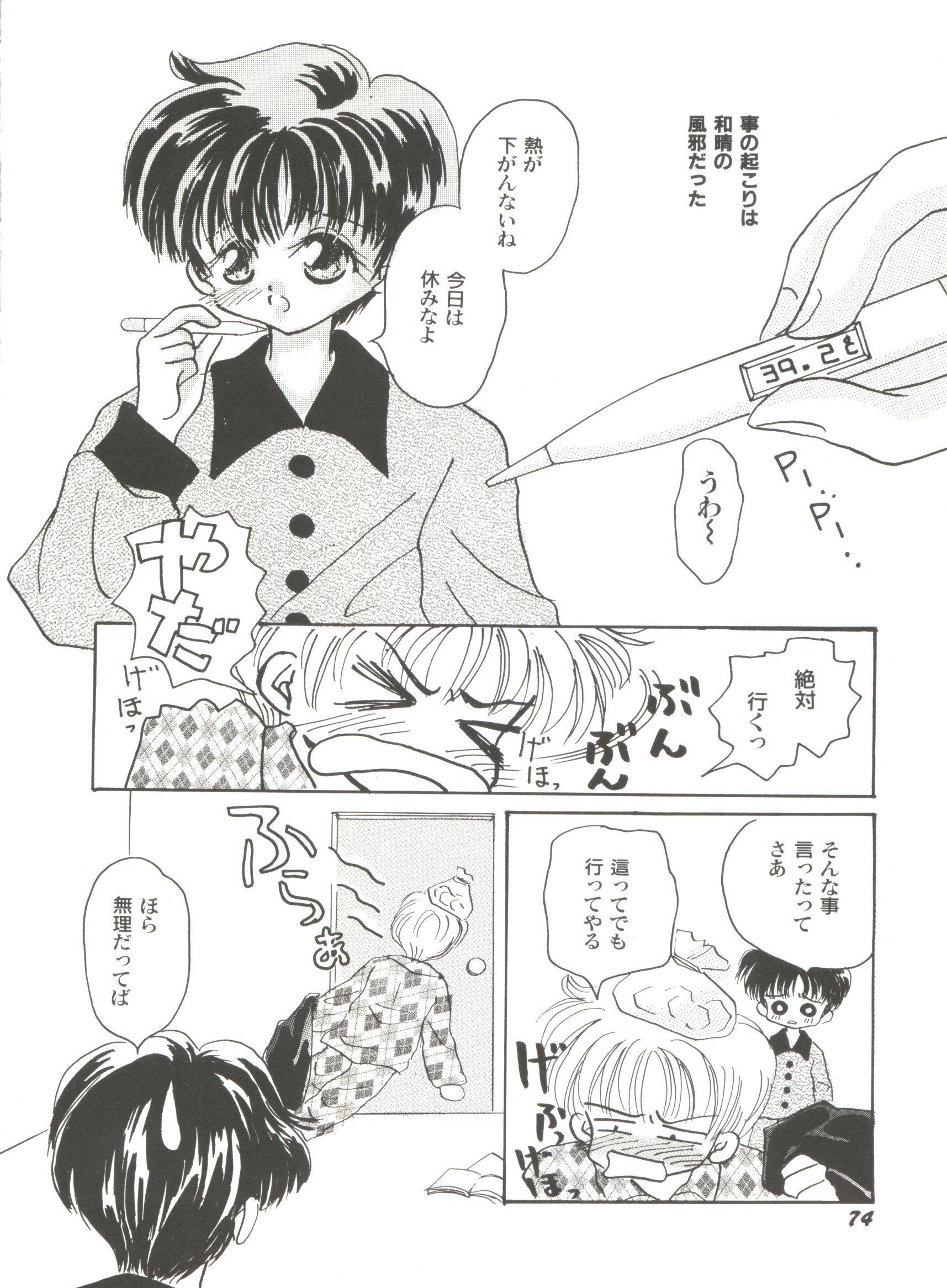 Bishoujo Doujinshi Anthology Cute 4 75