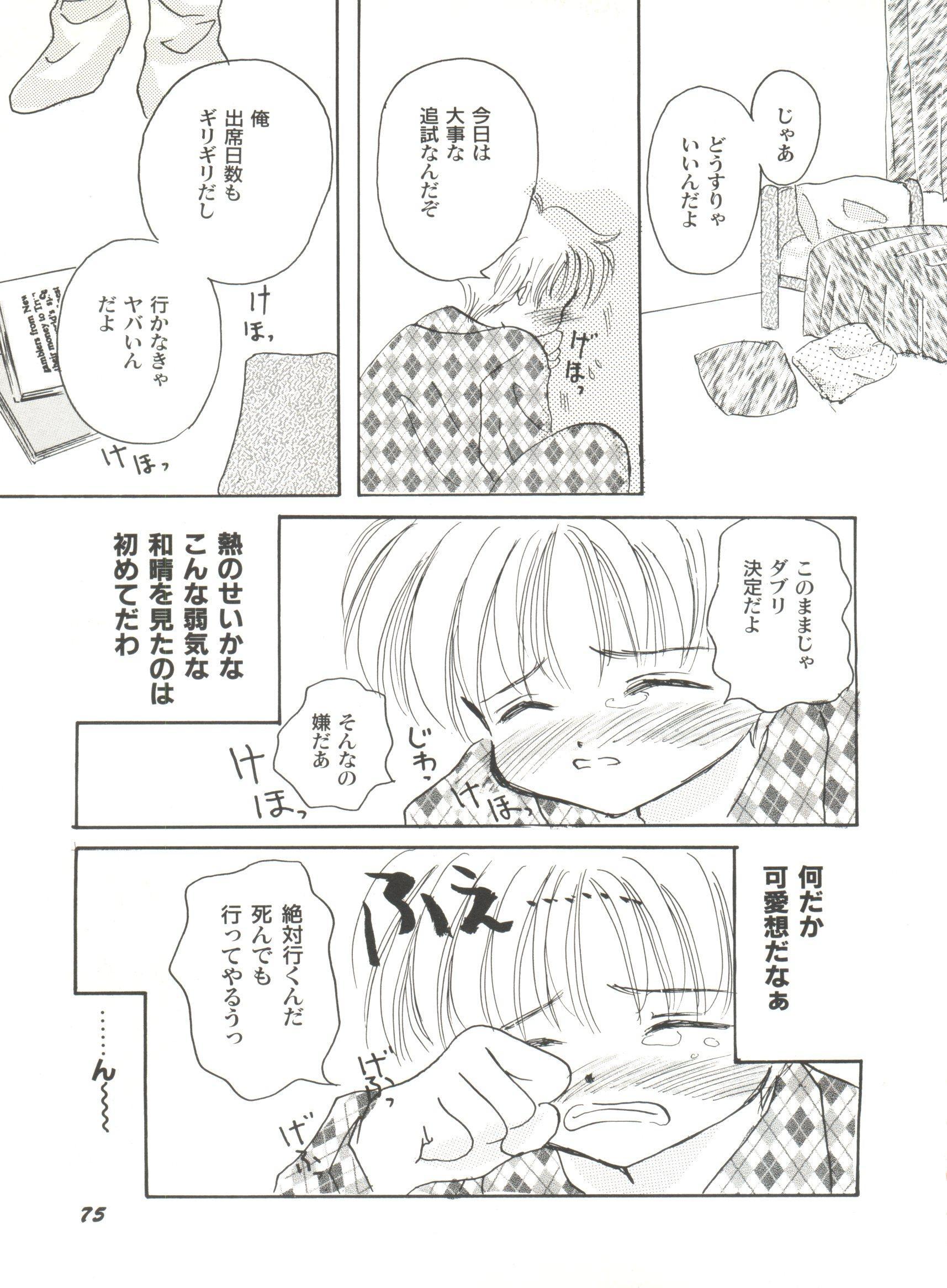 Bishoujo Doujinshi Anthology Cute 4 76
