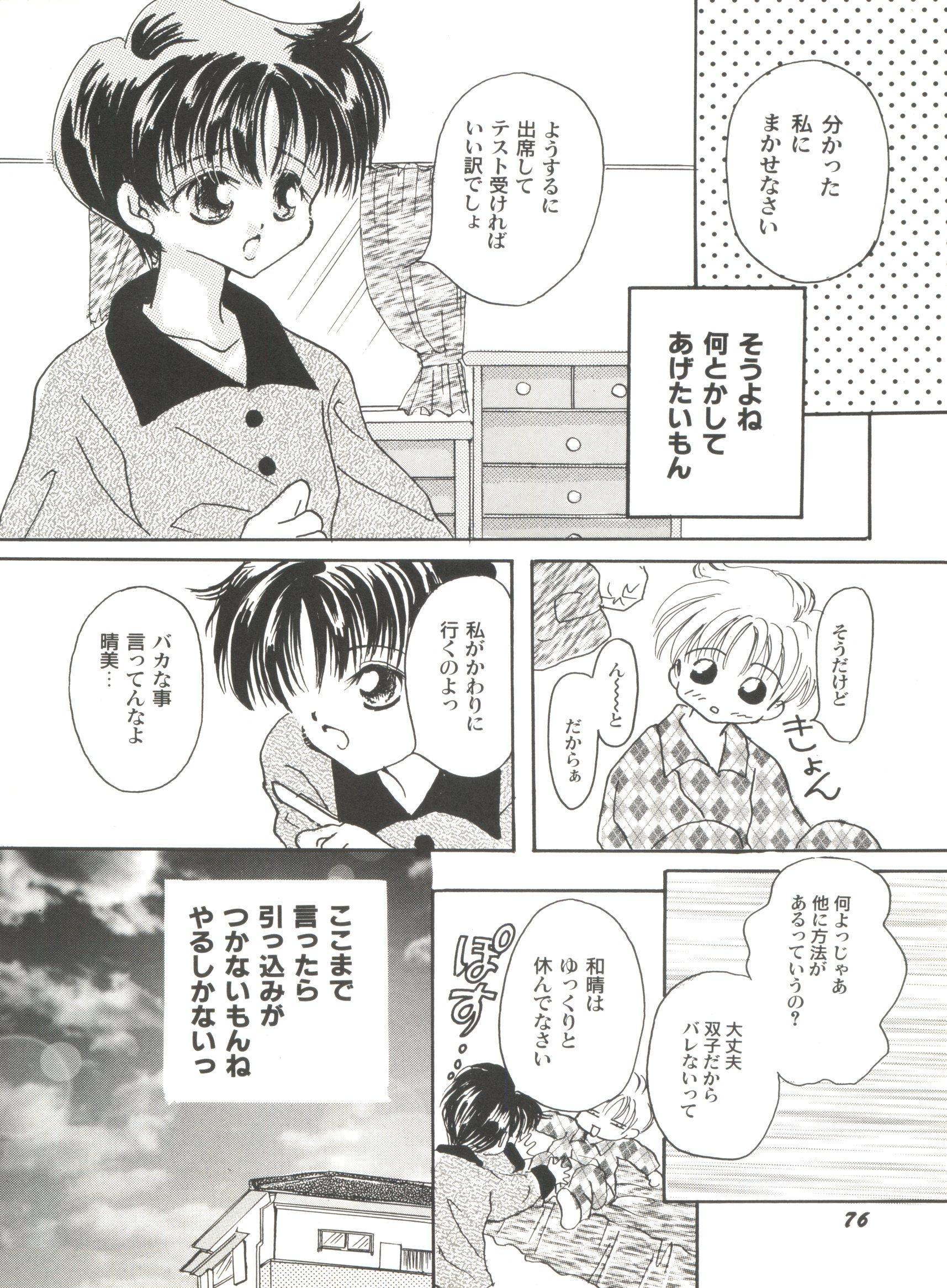 Bishoujo Doujinshi Anthology Cute 4 77