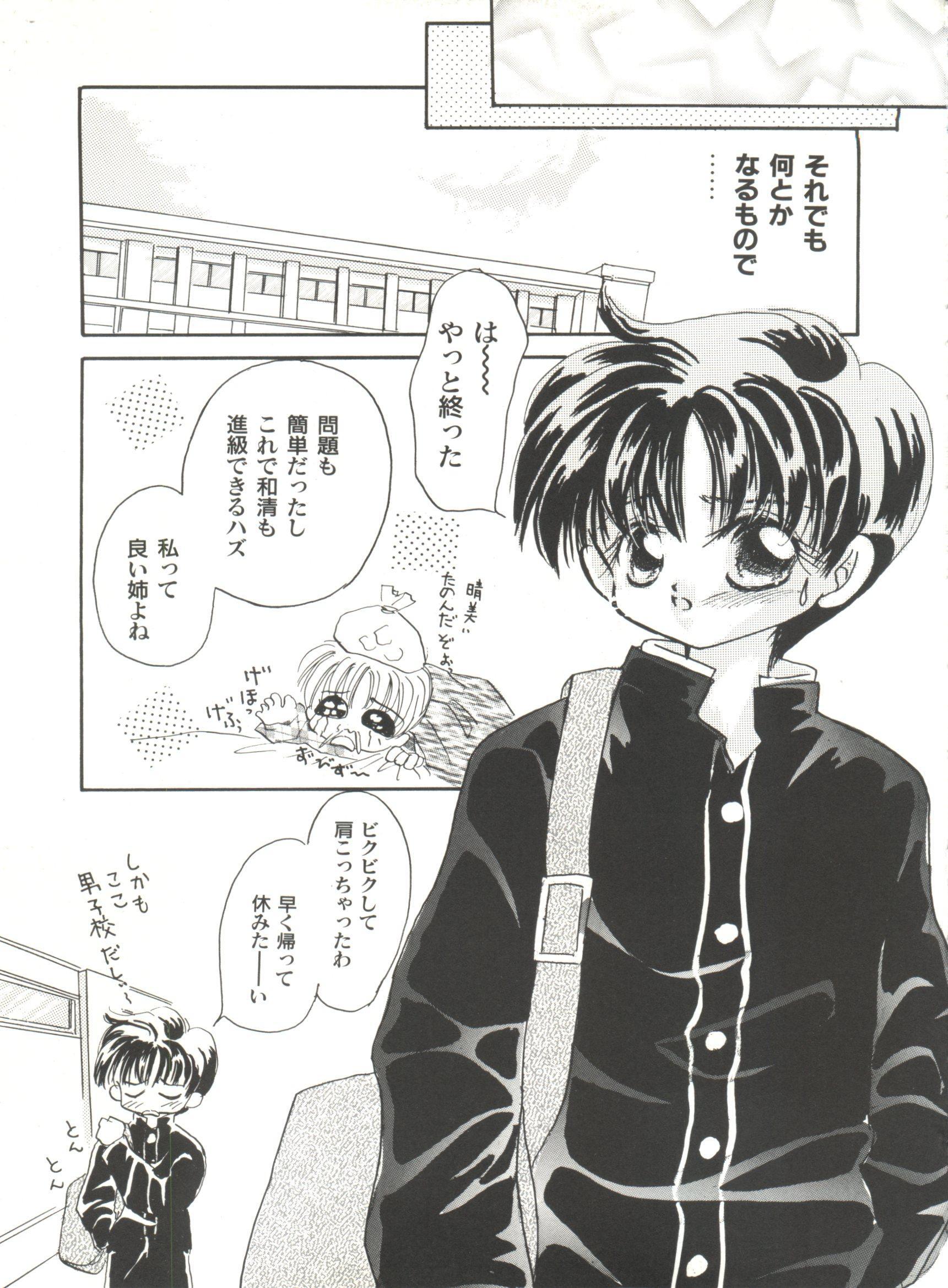 Bishoujo Doujinshi Anthology Cute 4 78