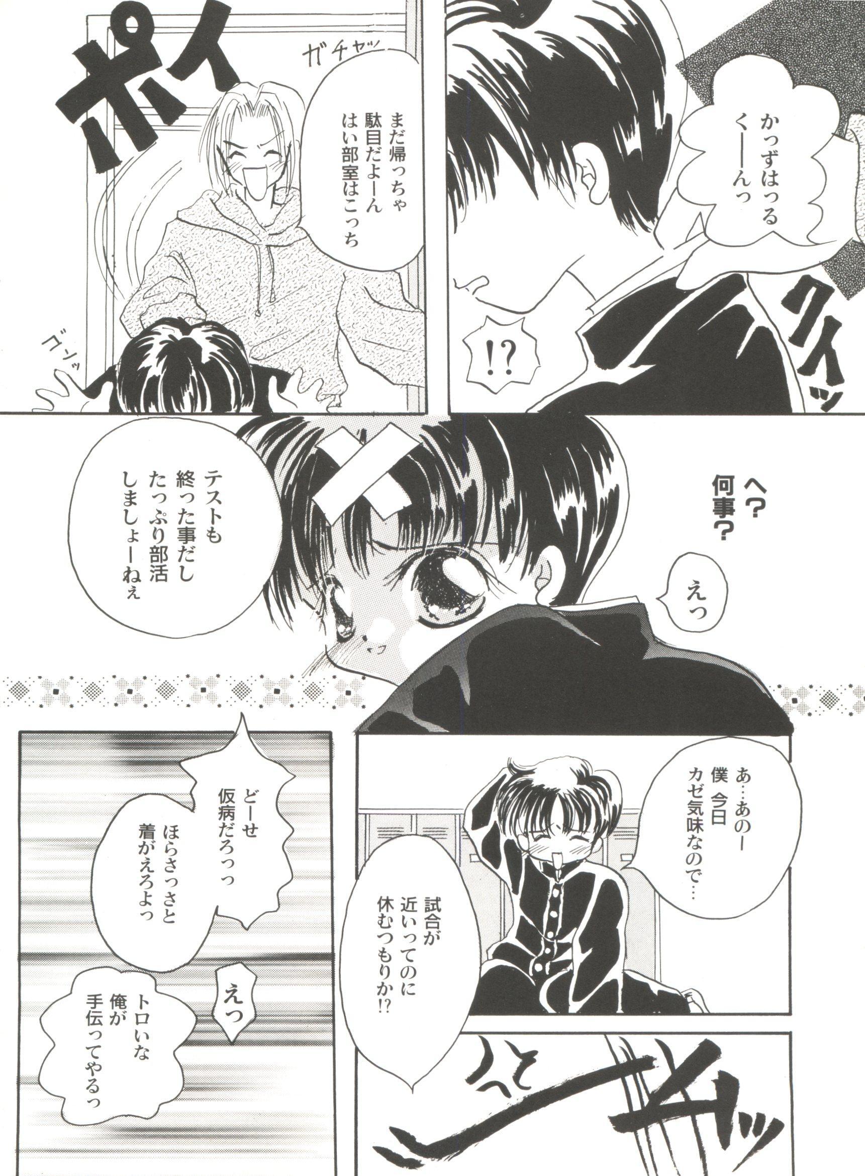 Bishoujo Doujinshi Anthology Cute 4 79