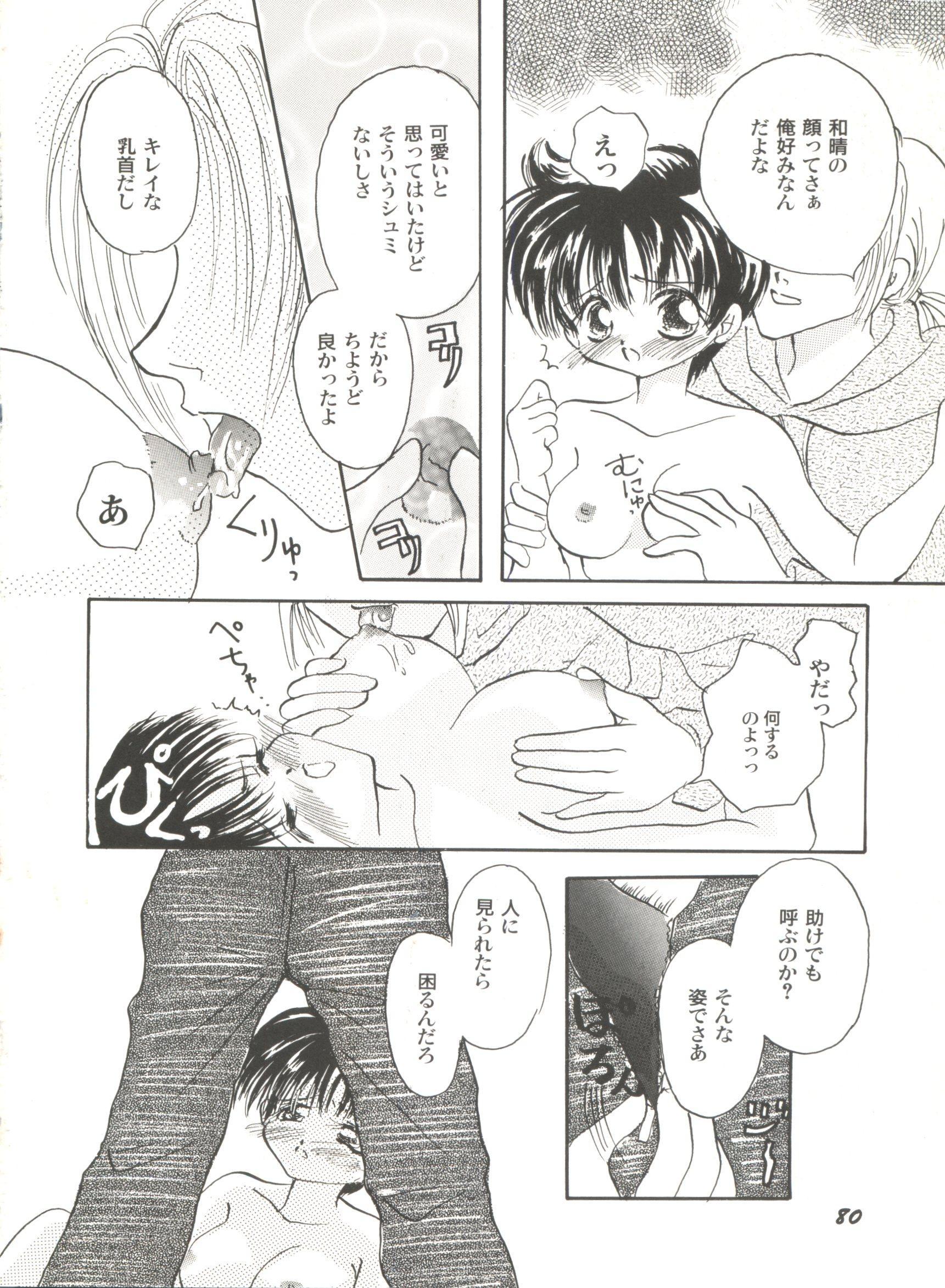 Bishoujo Doujinshi Anthology Cute 4 81