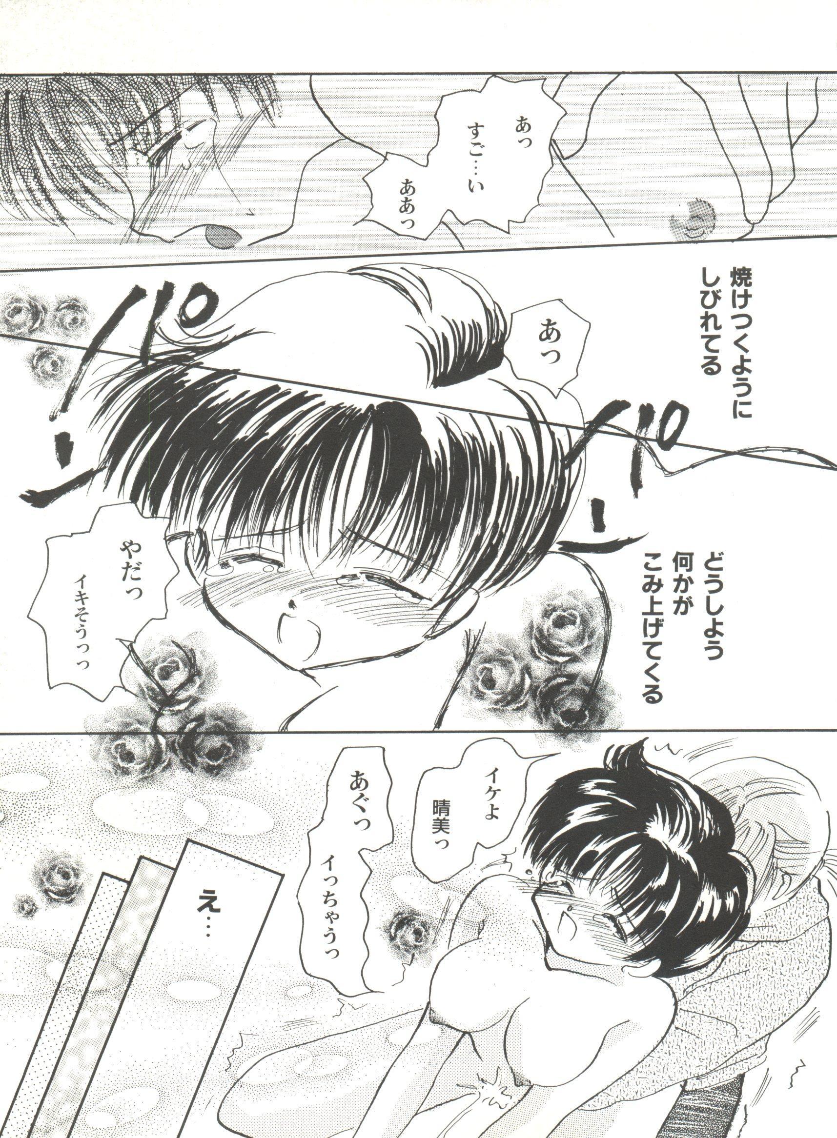 Bishoujo Doujinshi Anthology Cute 4 88