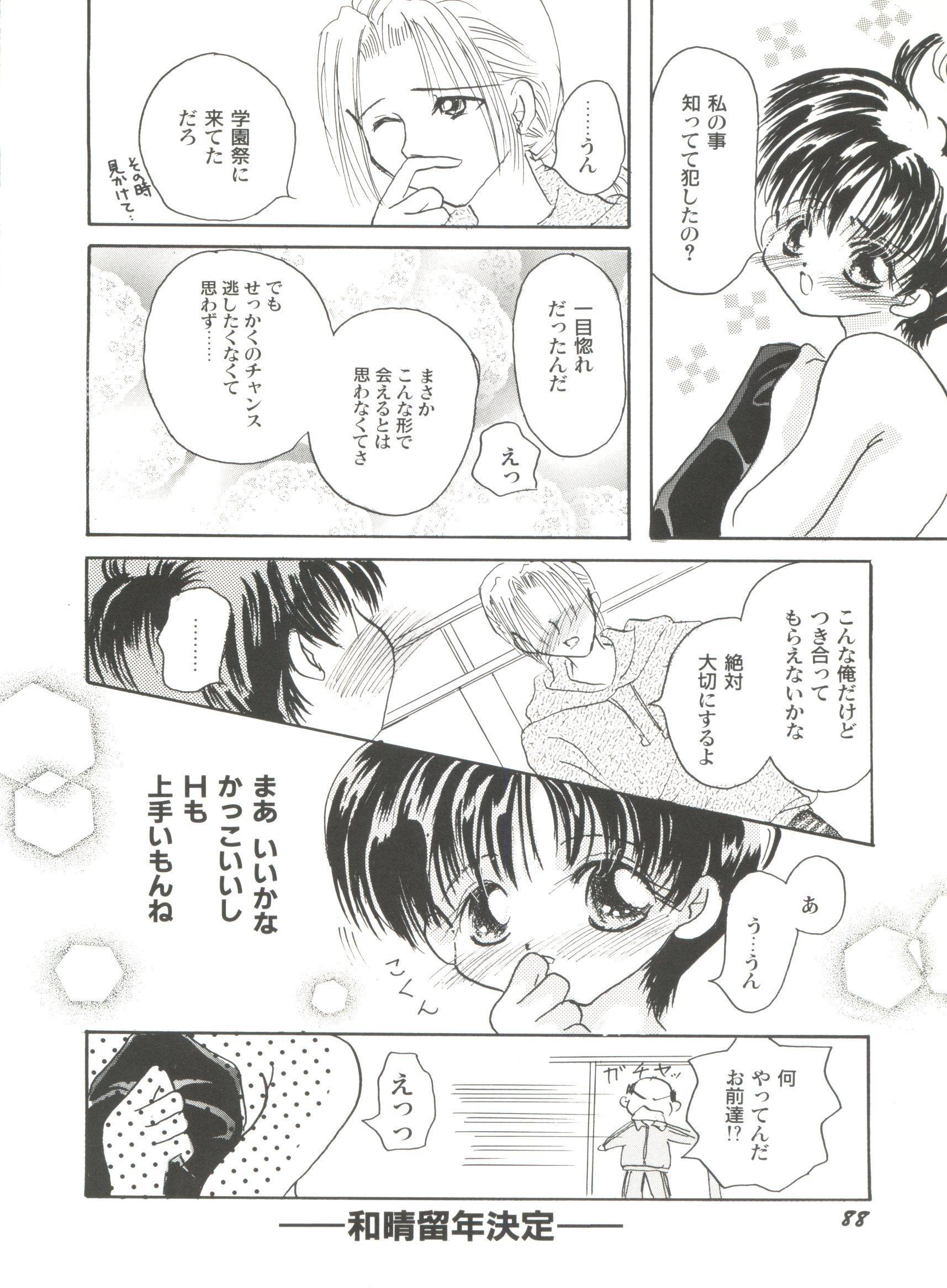 Bishoujo Doujinshi Anthology Cute 4 89