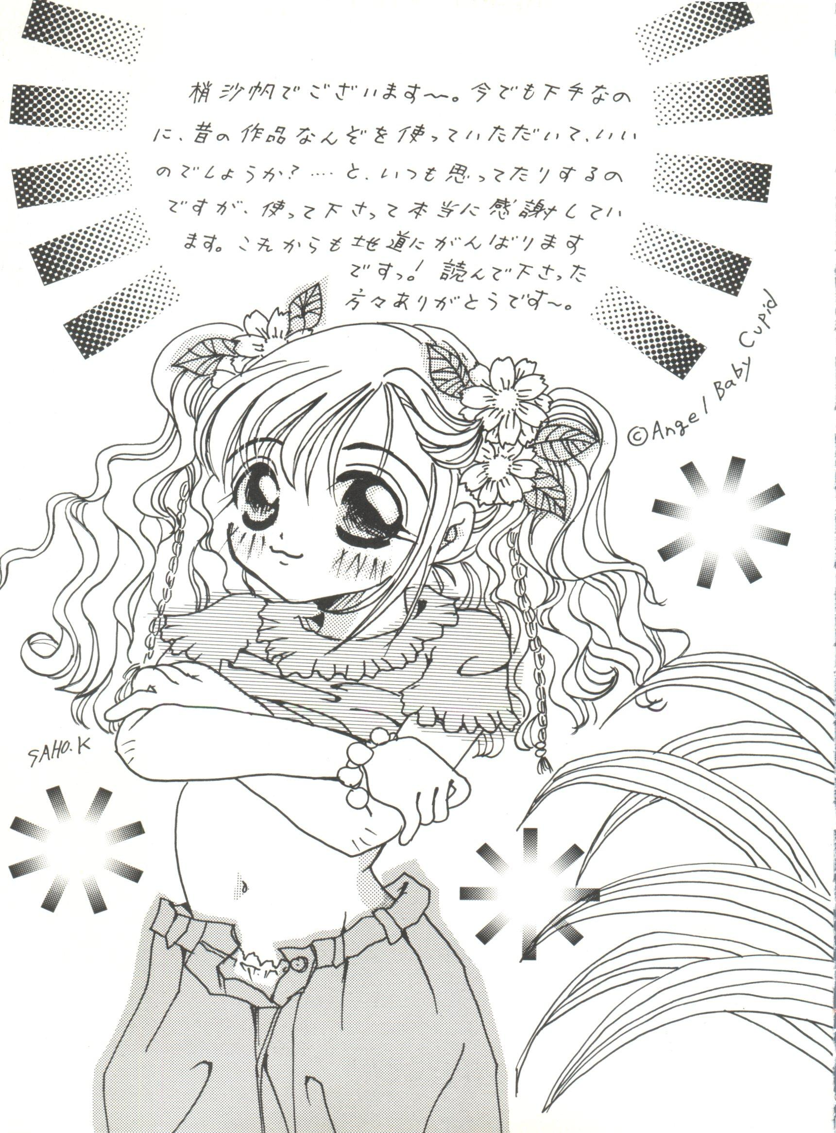 Bishoujo Doujinshi Anthology Cute 4 90