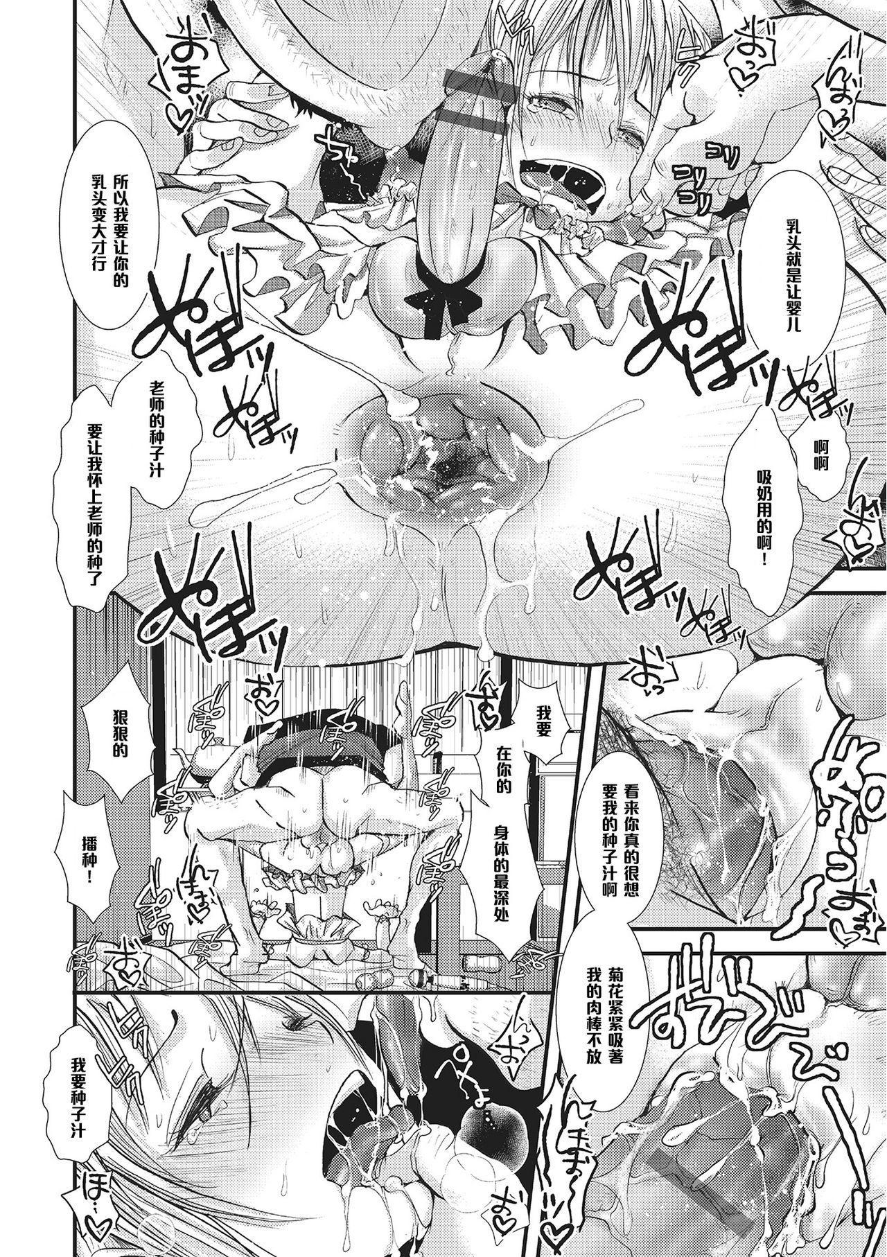 Shounen Immoral 3 11