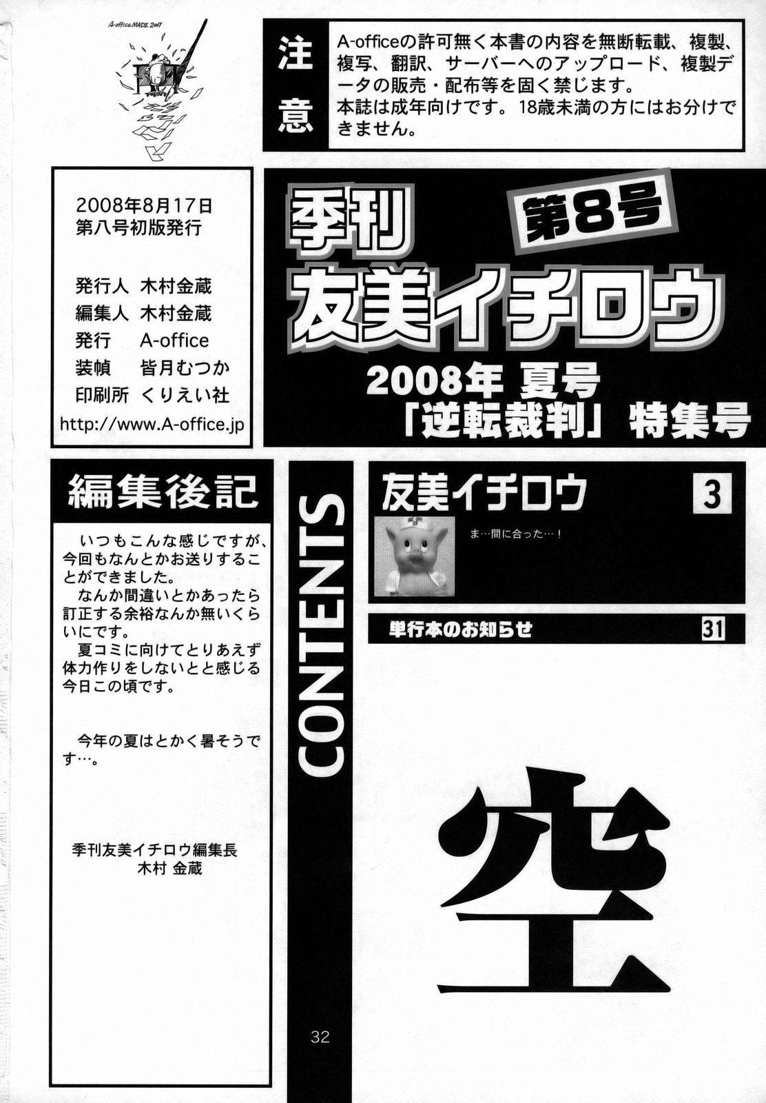 Kikan Yumi Ichirou Dai 8 Gou 30