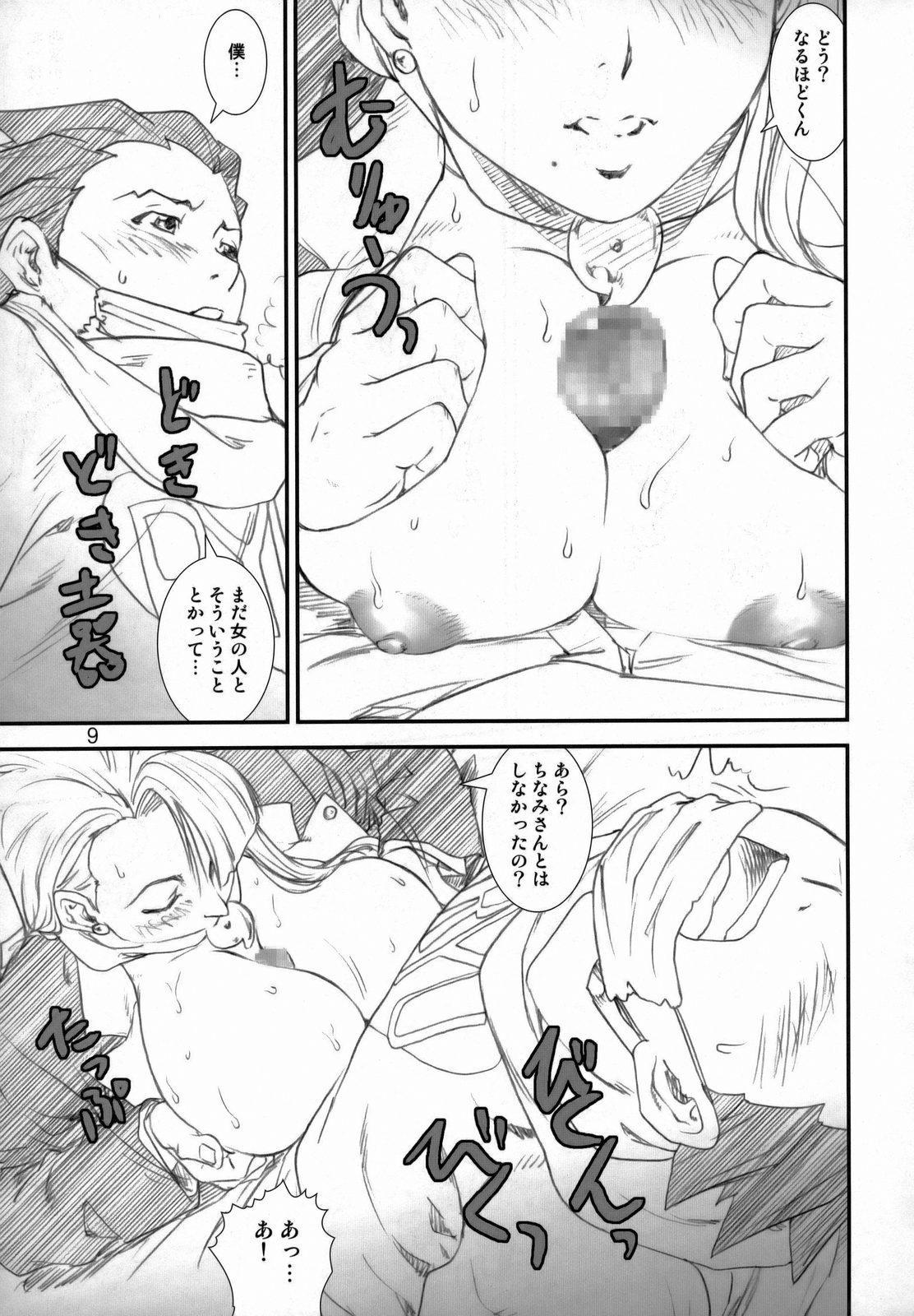 Kikan Yumi Ichirou Dai 8 Gou 7