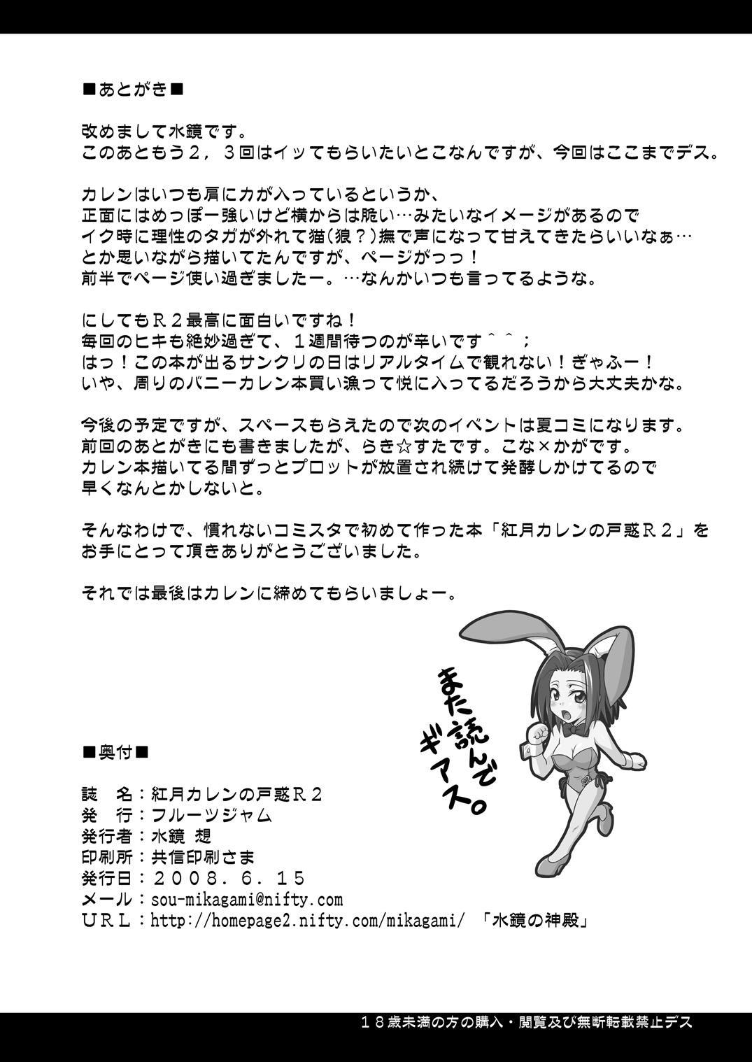 Kouzuki Kallen no Tomadoi R2 24