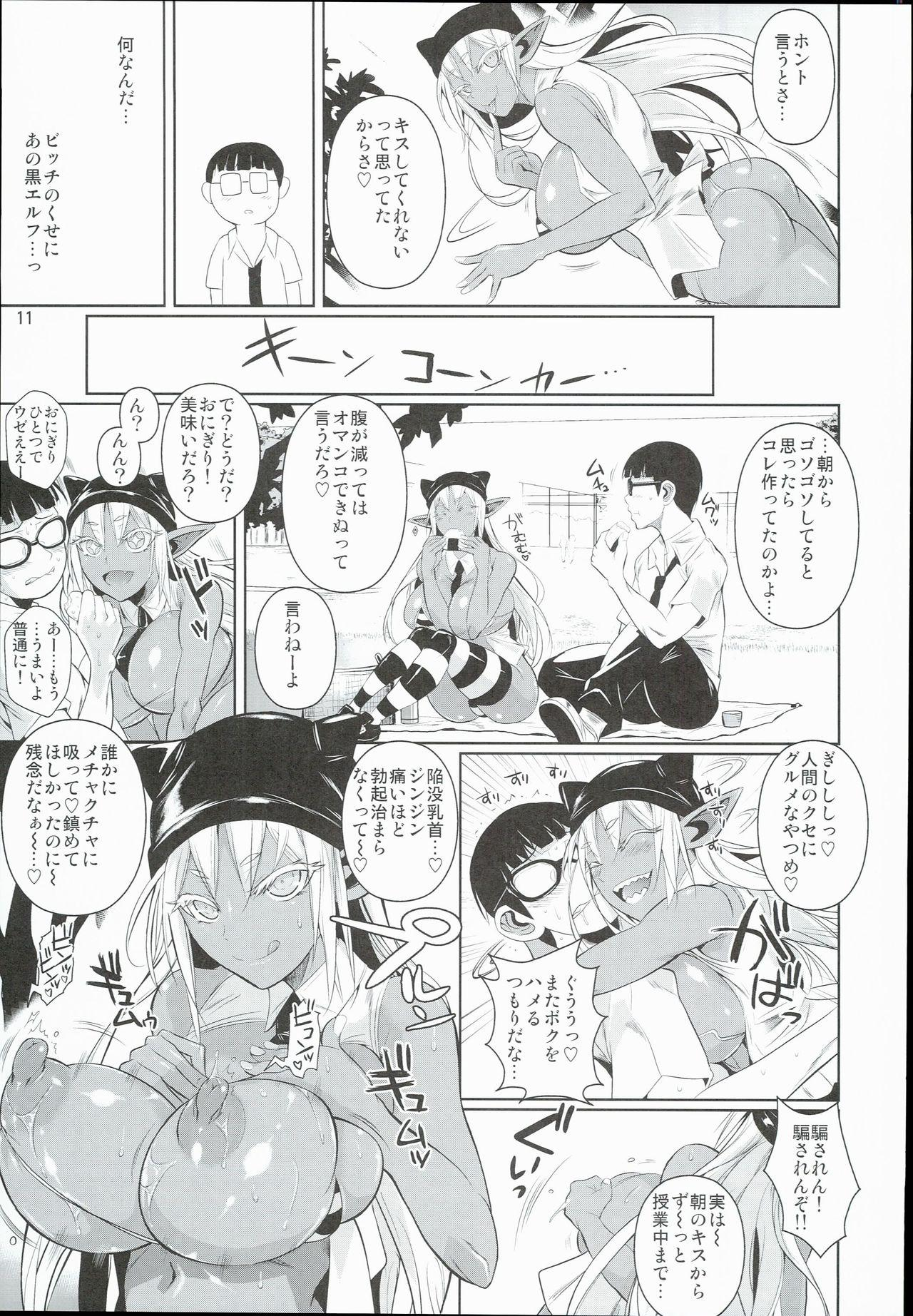 High Elf × High School Shuugeki Hen Toujitsu 12