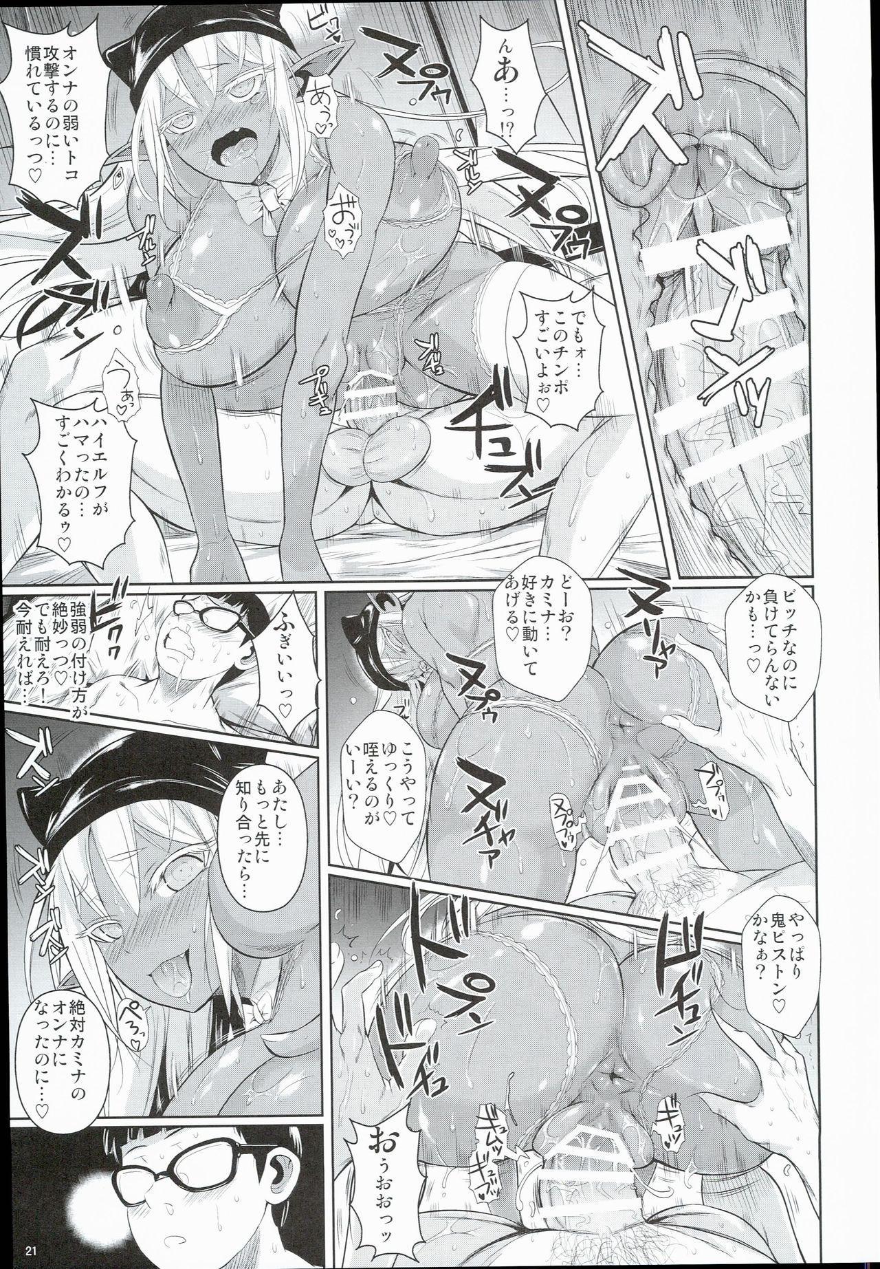 High Elf × High School Shuugeki Hen Toujitsu 22