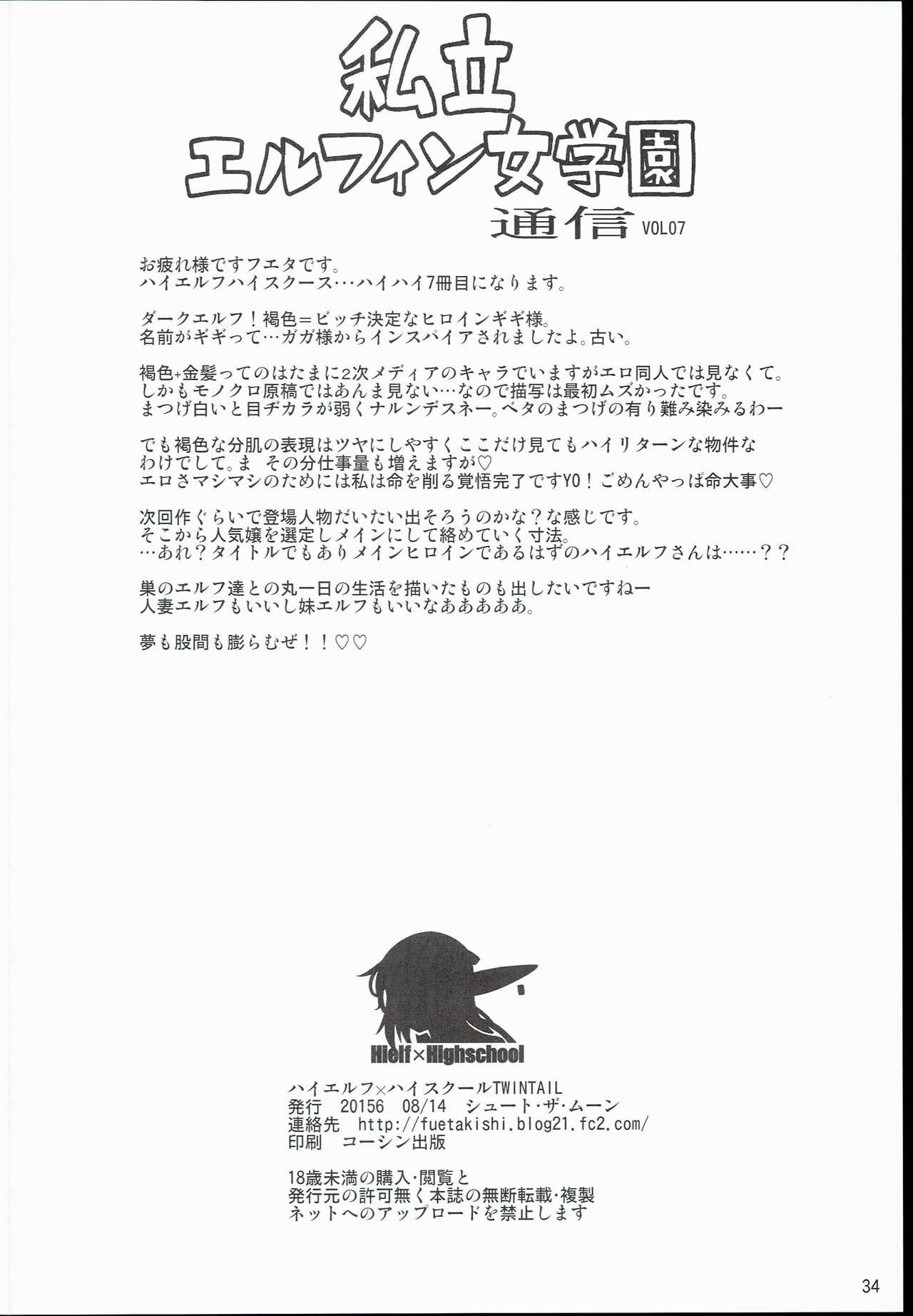 High Elf × High School Shuugeki Hen Toujitsu 35
