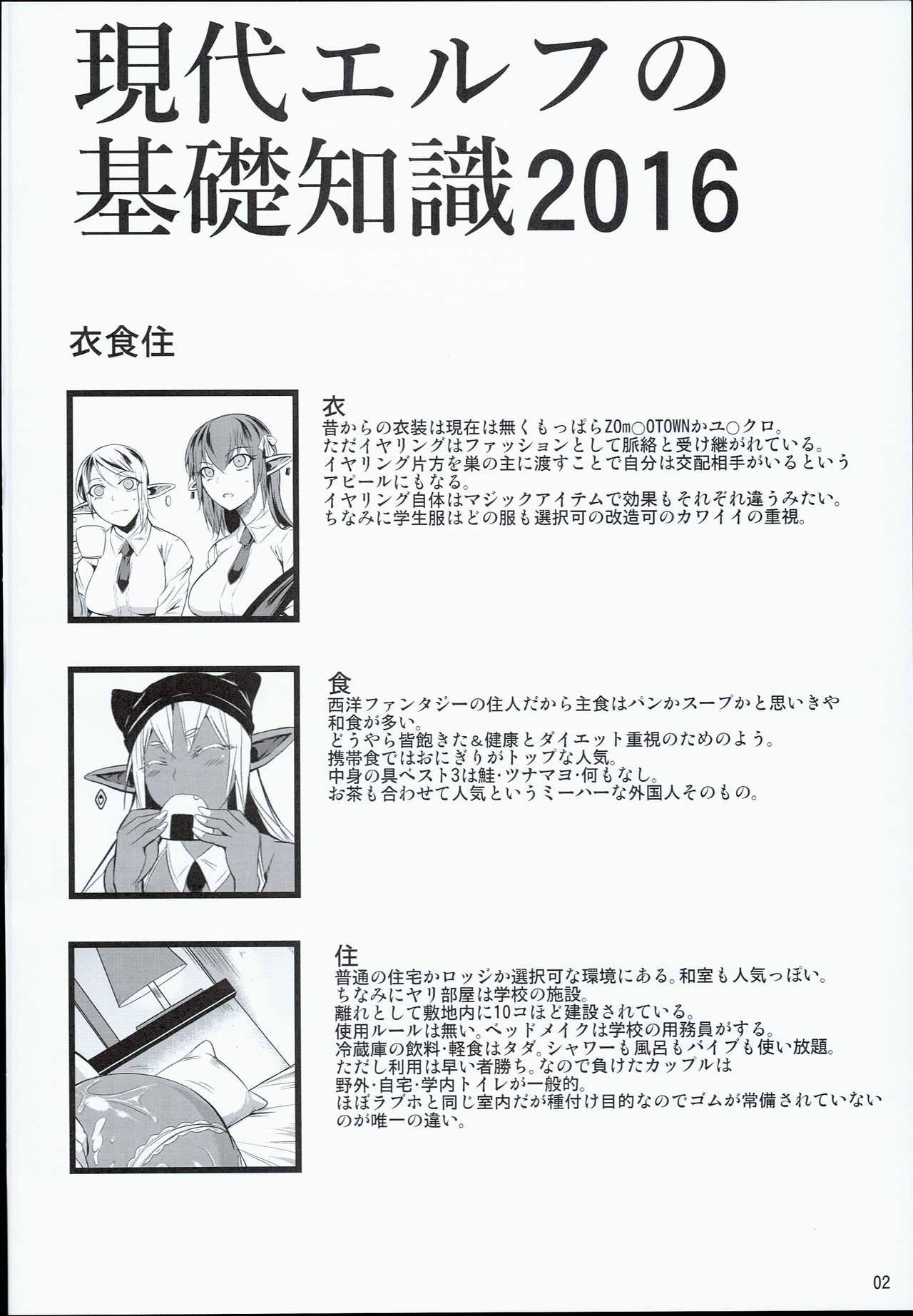 High Elf × High School Shuugeki Hen Toujitsu 3