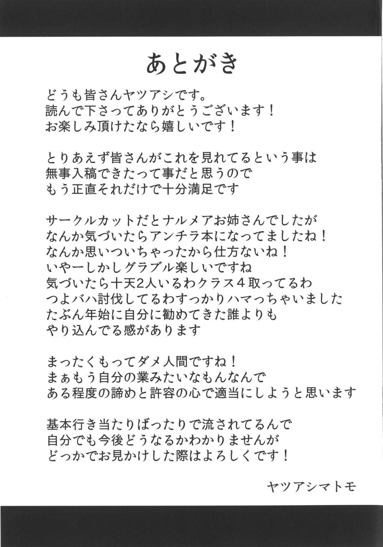 Saru ni Jii o Oshieru to Shinu made Tsuzukeru? 19