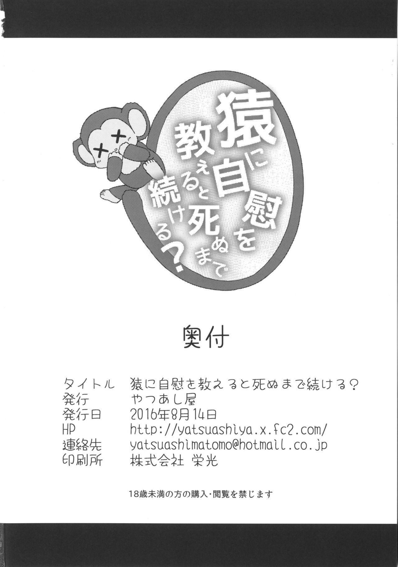 Saru ni Jii o Oshieru to Shinu made Tsuzukeru? 20
