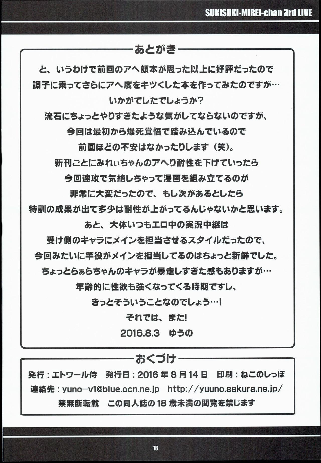 Suki Suki Mirei-chan 3rd LIVE 17