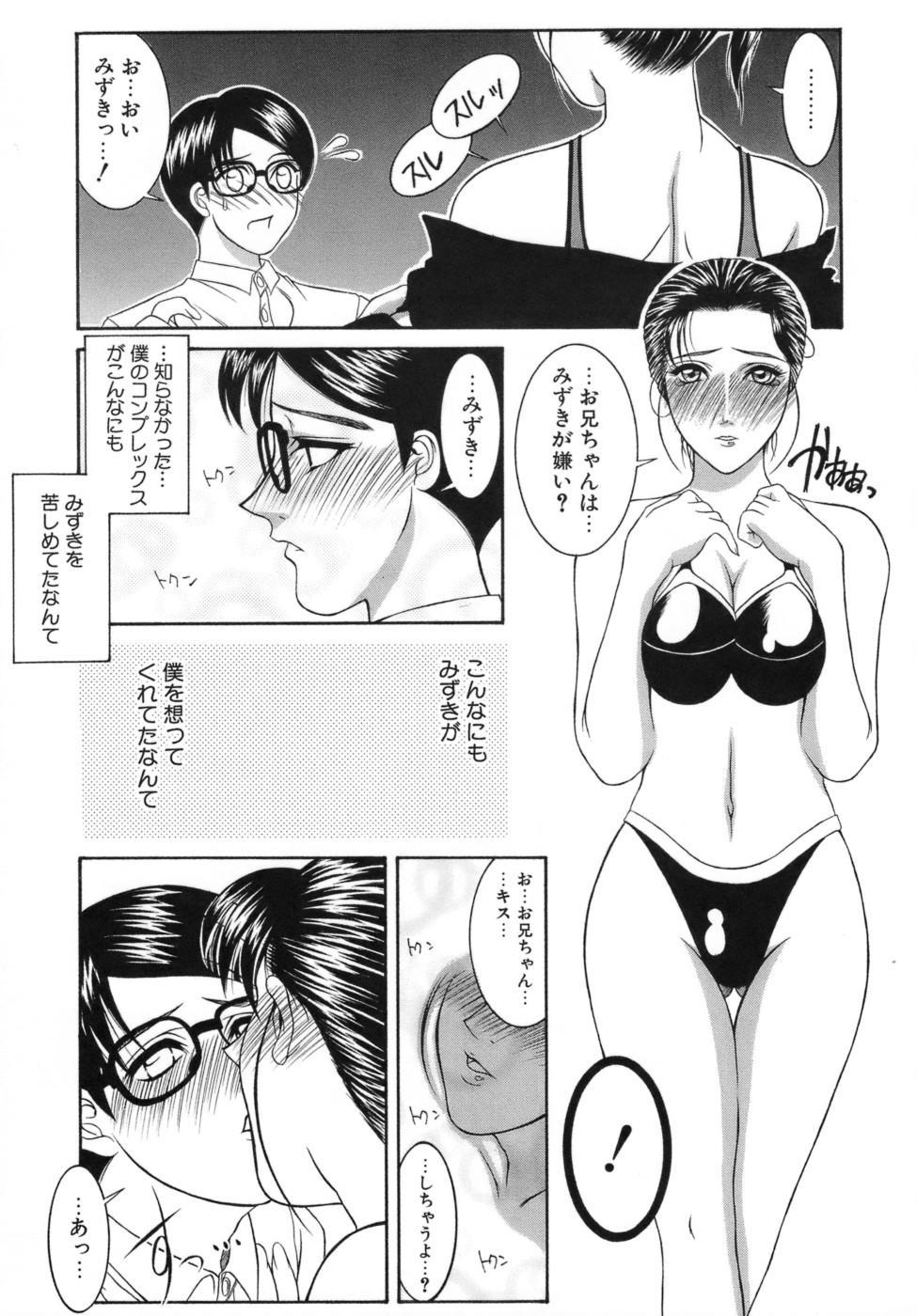 Hitoduma Ecchi 159