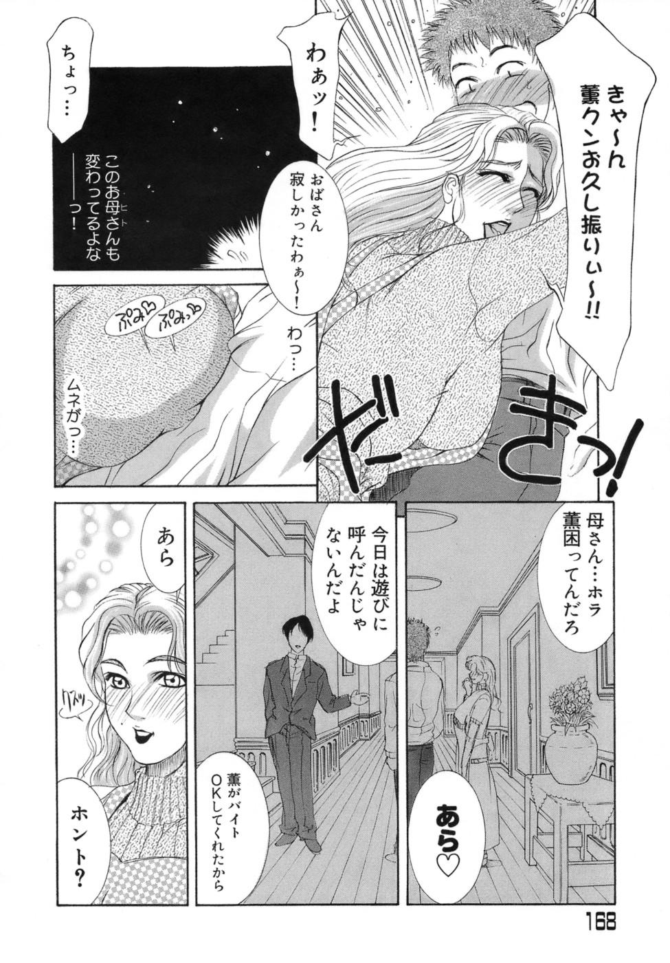 Hitoduma Ecchi 170
