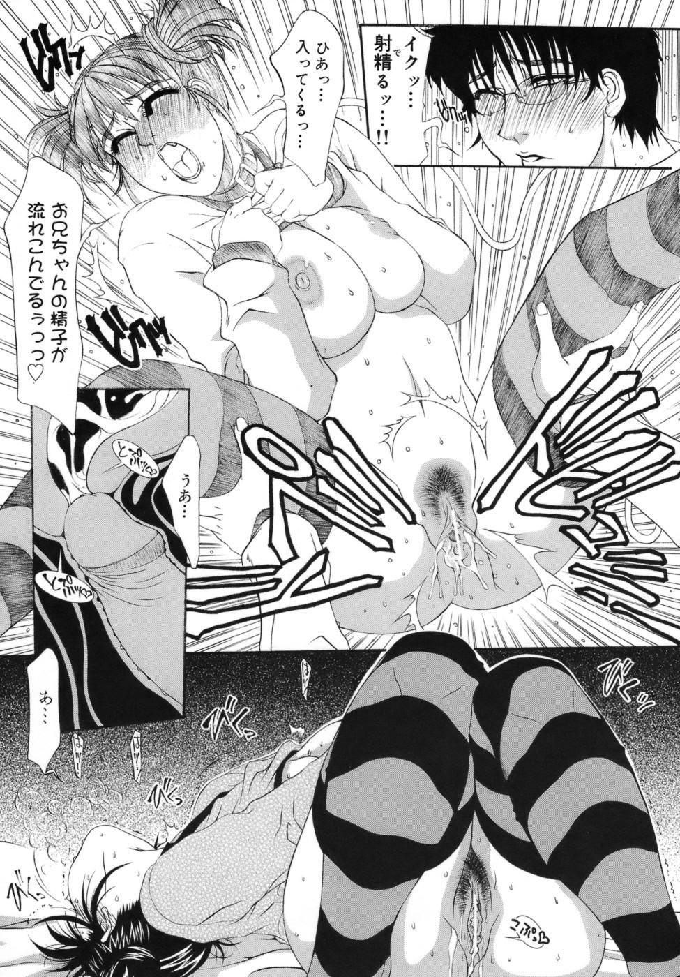 Hitoduma Ecchi 197