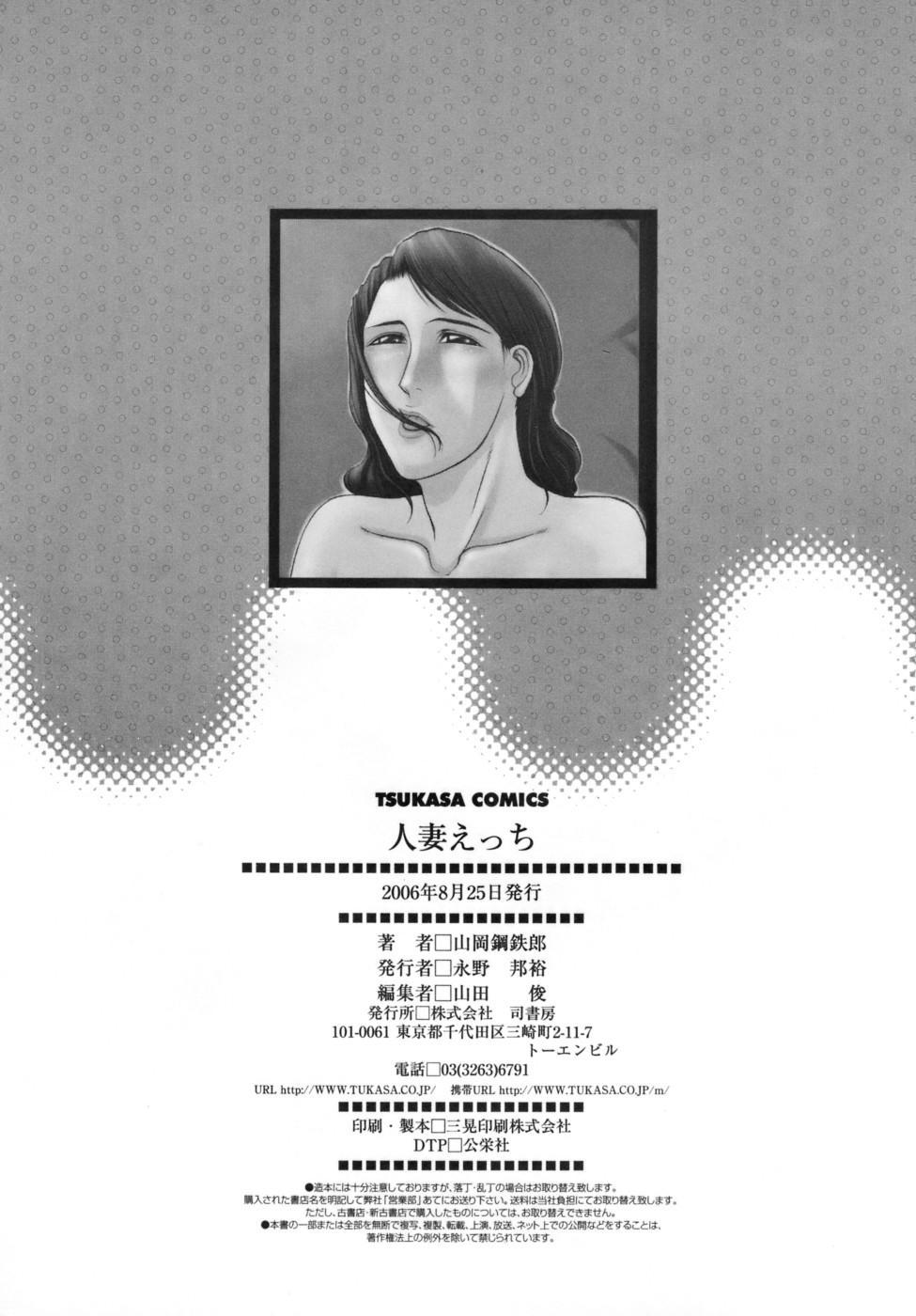 Hitoduma Ecchi 231