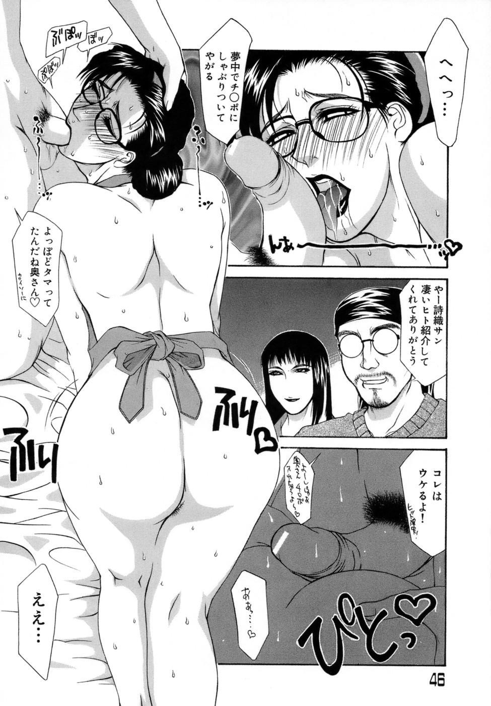 Hitoduma Ecchi 48