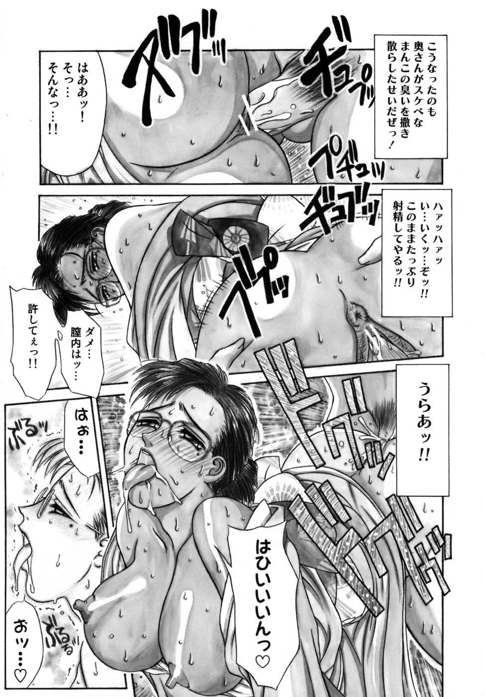 Hitoduma Ecchi 61