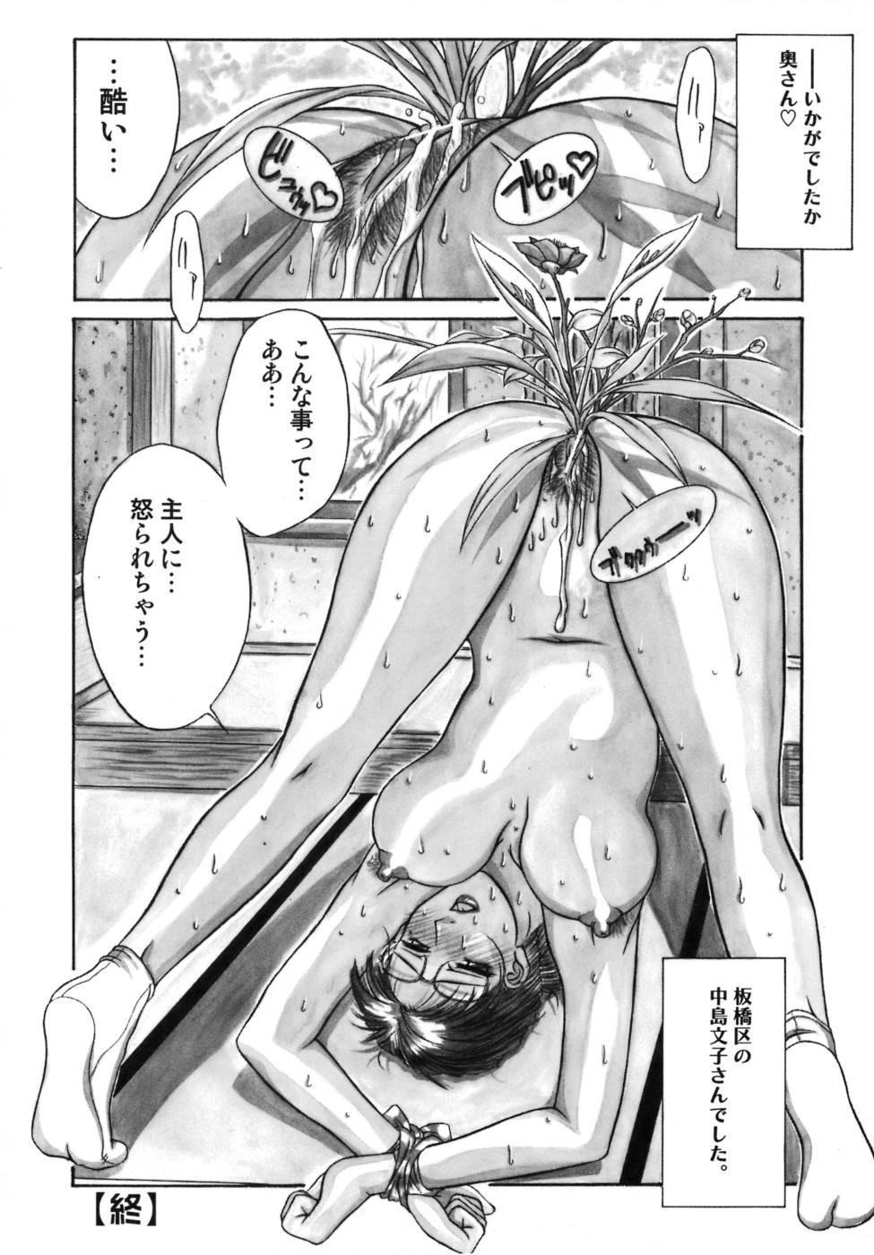 Hitoduma Ecchi 62