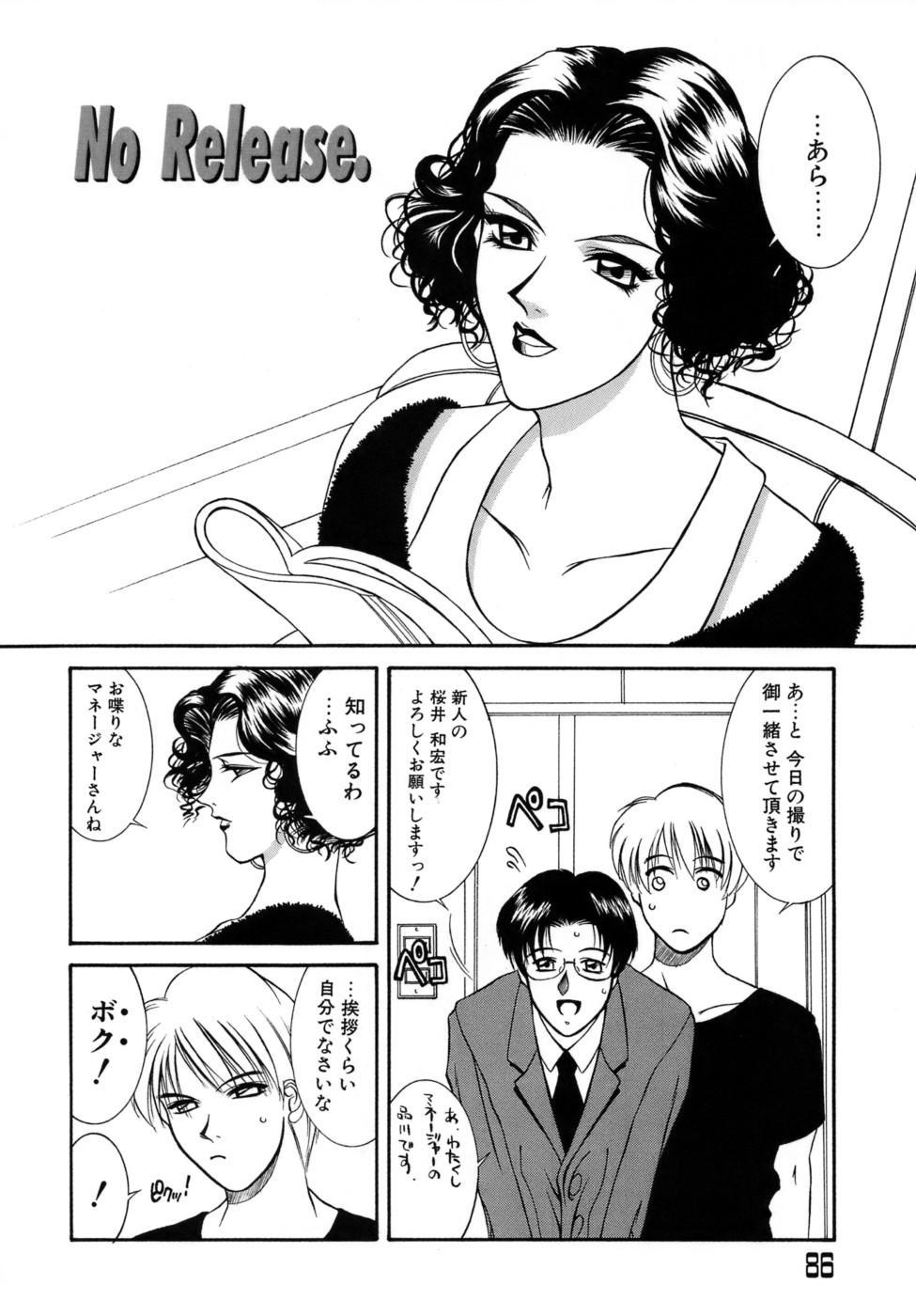 Hitoduma Ecchi 88