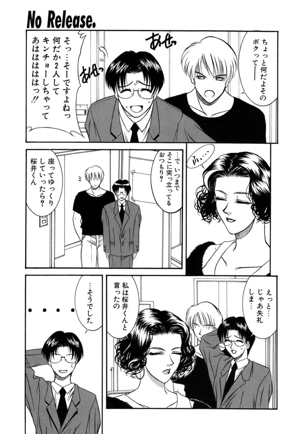 Hitoduma Ecchi 89