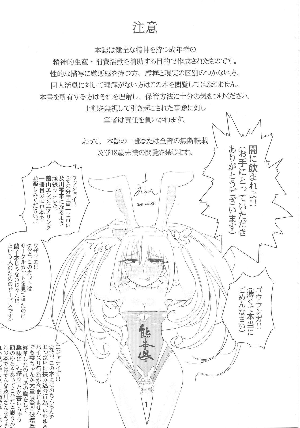 Oikawa Bokujou Milk Baizou Keikaku 1