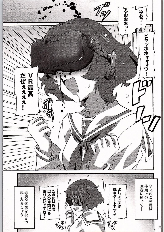 GirlPan VR 15