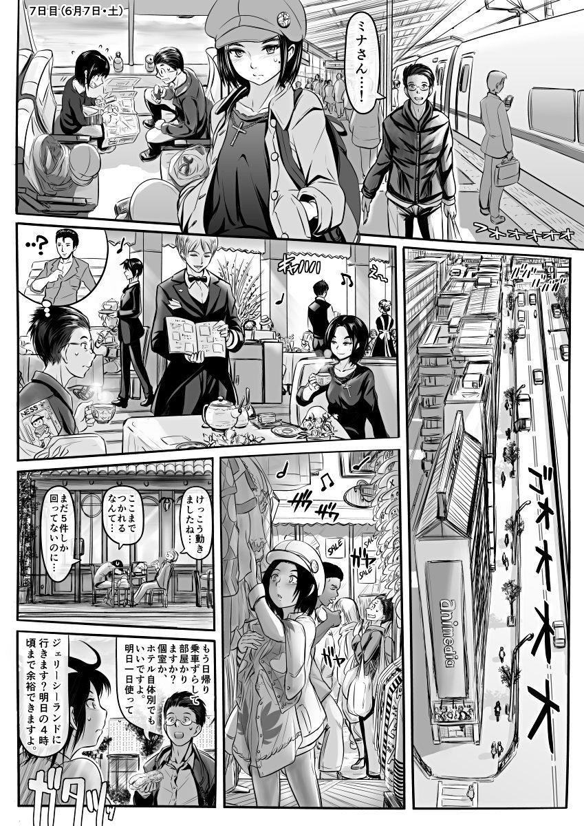 [Koji] エロ漫画(85P)あまりに普通で「あ」も出ないほどありきたりな話 10
