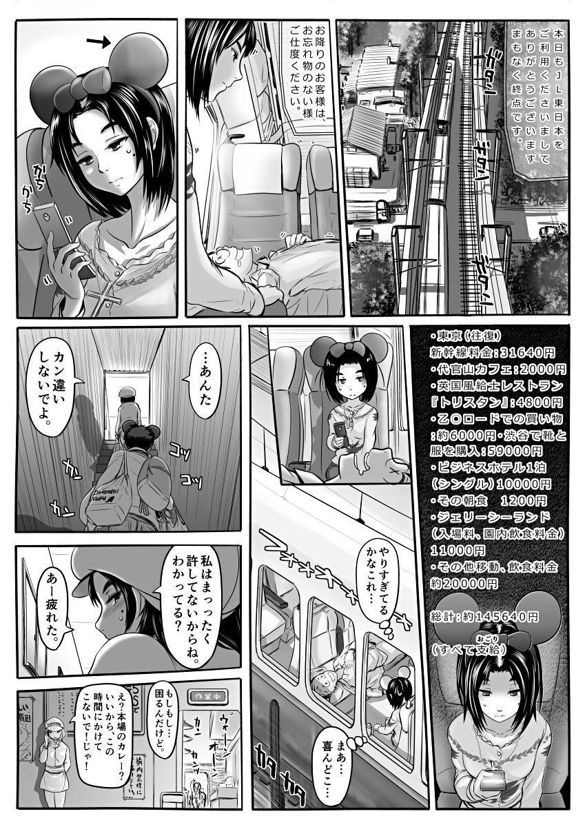 [Koji] エロ漫画(85P)あまりに普通で「あ」も出ないほどありきたりな話 11