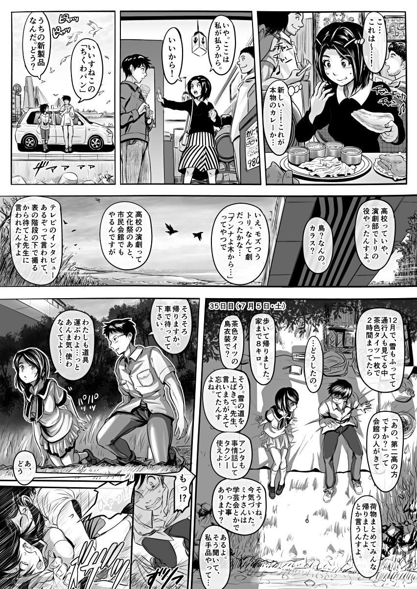 [Koji] エロ漫画(85P)あまりに普通で「あ」も出ないほどありきたりな話 12