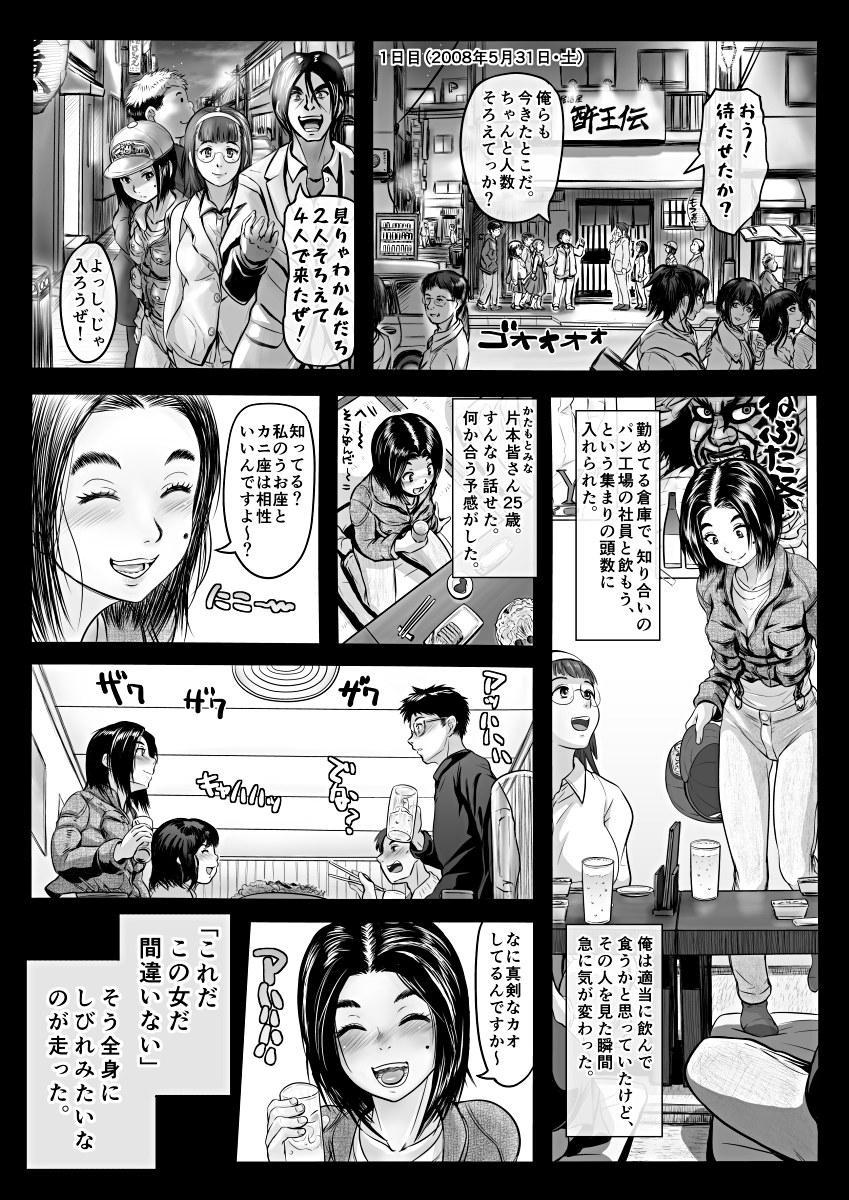 [Koji] エロ漫画(85P)あまりに普通で「あ」も出ないほどありきたりな話 1