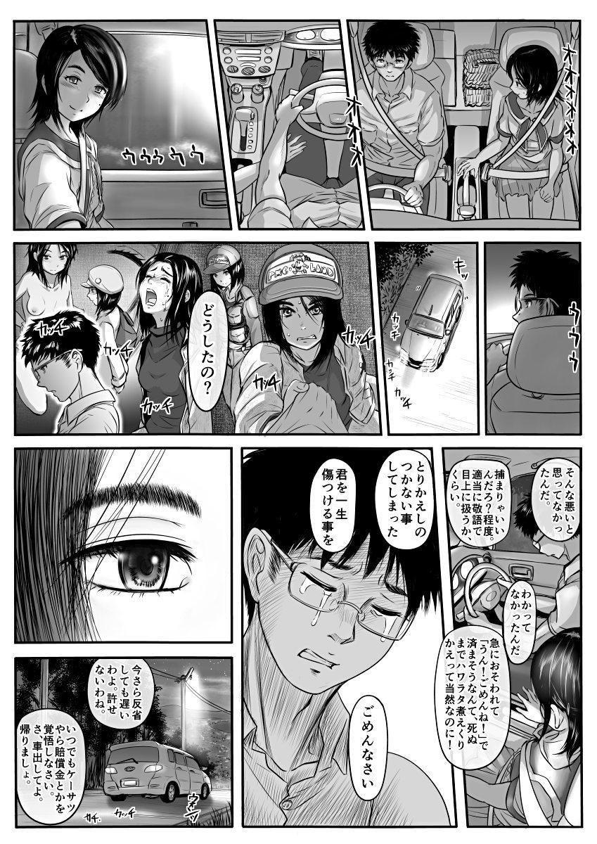 [Koji] エロ漫画(85P)あまりに普通で「あ」も出ないほどありきたりな話 25