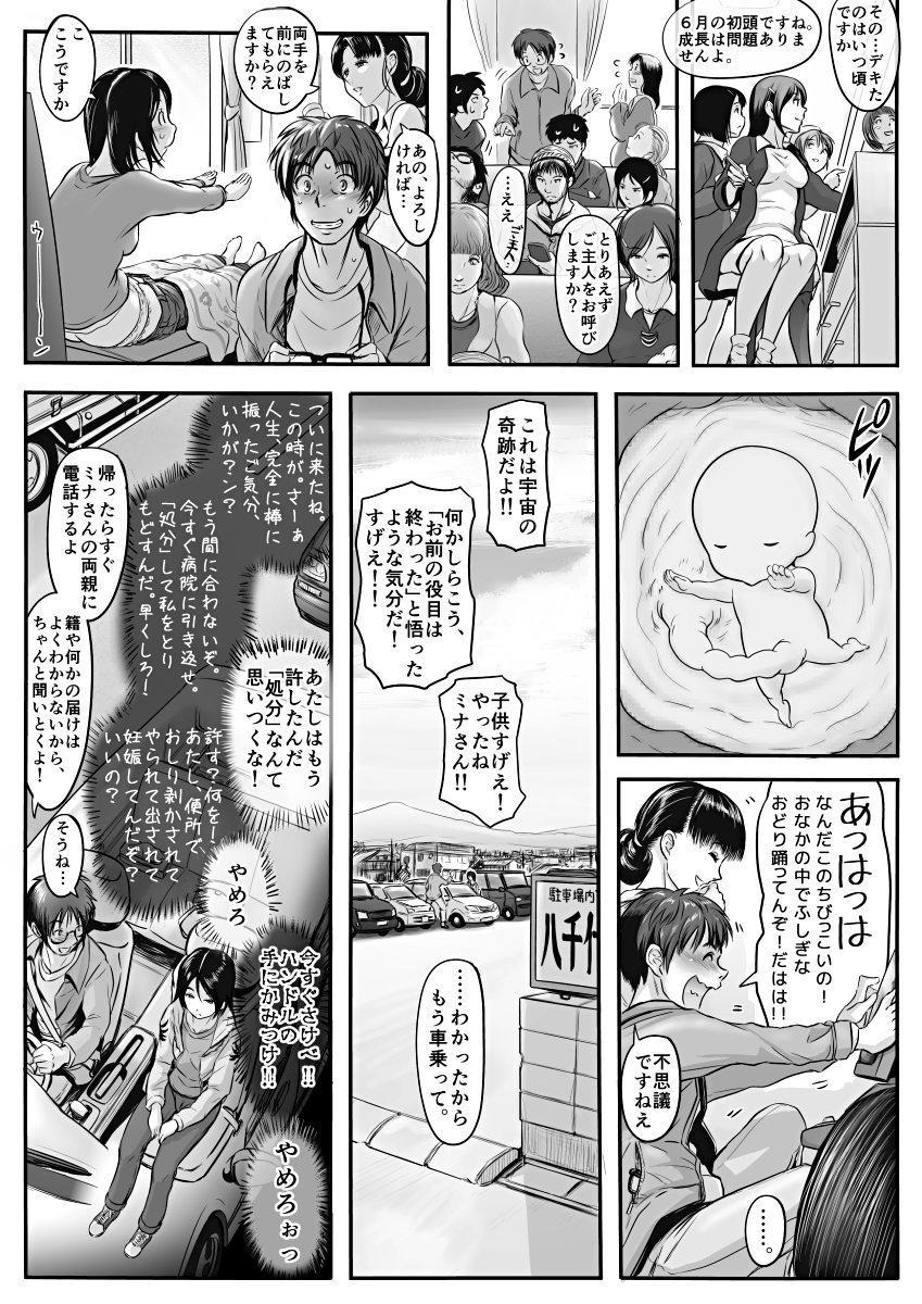 [Koji] エロ漫画(85P)あまりに普通で「あ」も出ないほどありきたりな話 30
