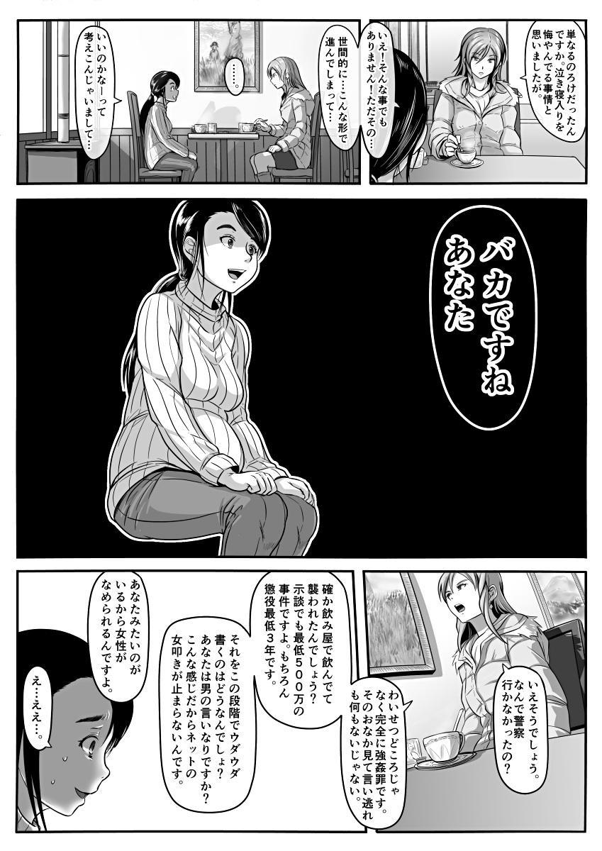 [Koji] エロ漫画(85P)あまりに普通で「あ」も出ないほどありきたりな話 39
