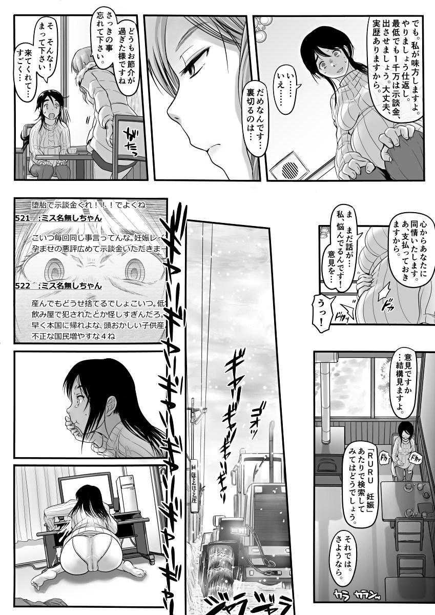 [Koji] エロ漫画(85P)あまりに普通で「あ」も出ないほどありきたりな話 40