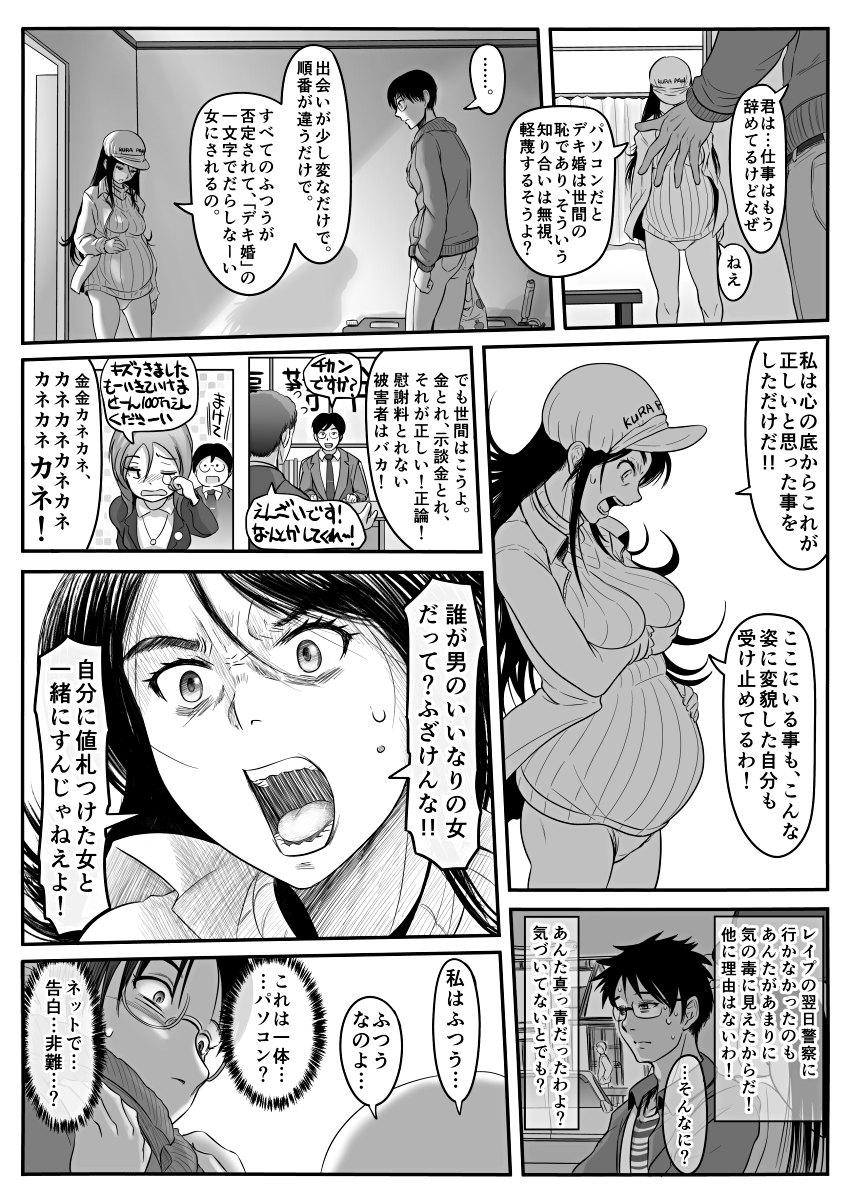 [Koji] エロ漫画(85P)あまりに普通で「あ」も出ないほどありきたりな話 43