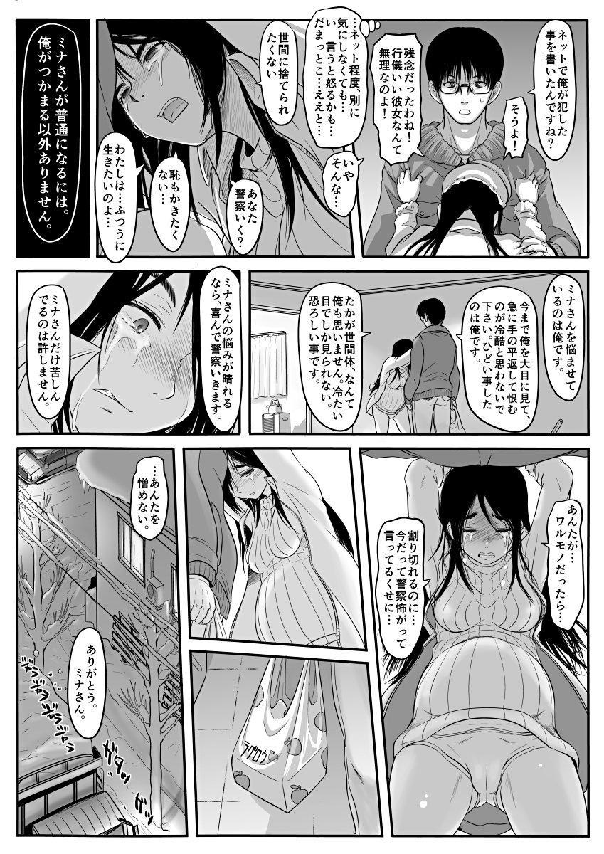 [Koji] エロ漫画(85P)あまりに普通で「あ」も出ないほどありきたりな話 44