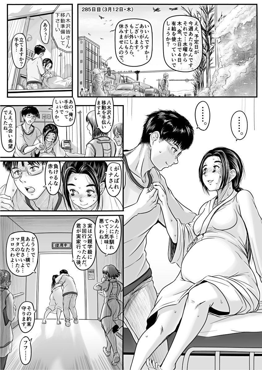 [Koji] エロ漫画(85P)あまりに普通で「あ」も出ないほどありきたりな話 46