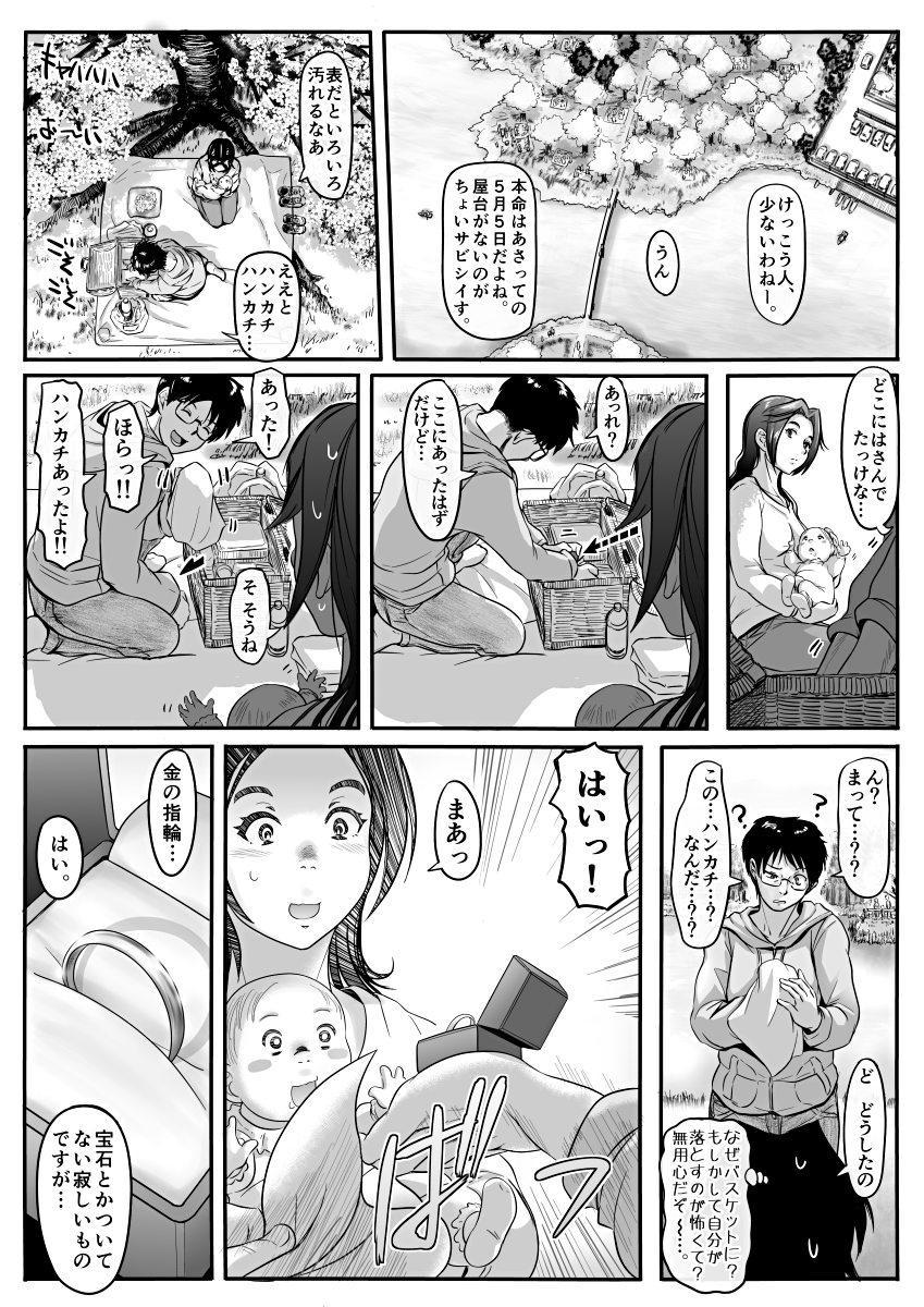 [Koji] エロ漫画(85P)あまりに普通で「あ」も出ないほどありきたりな話 49