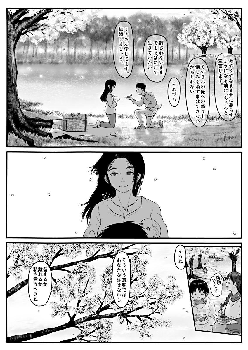 [Koji] エロ漫画(85P)あまりに普通で「あ」も出ないほどありきたりな話 50