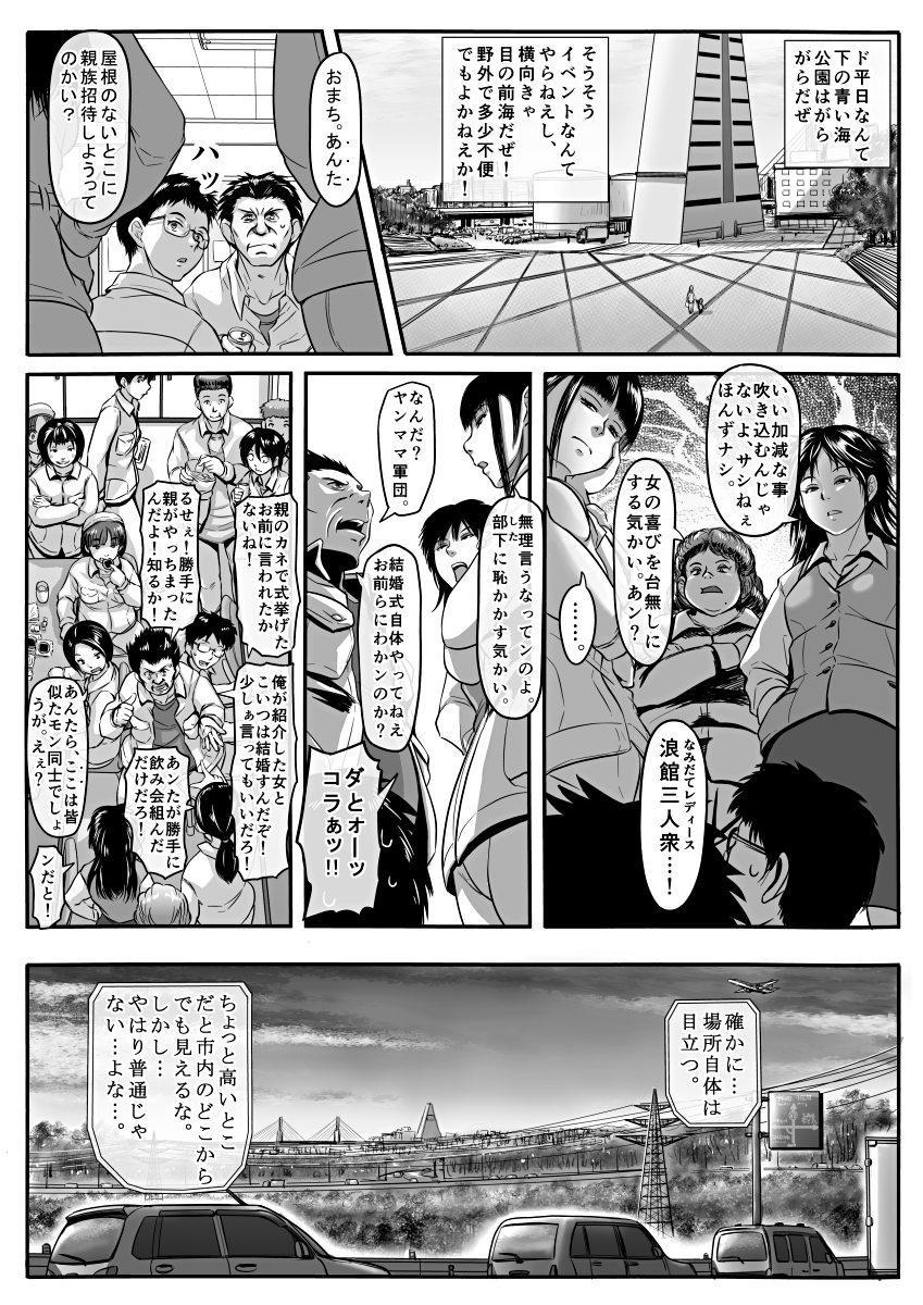 [Koji] エロ漫画(85P)あまりに普通で「あ」も出ないほどありきたりな話 54