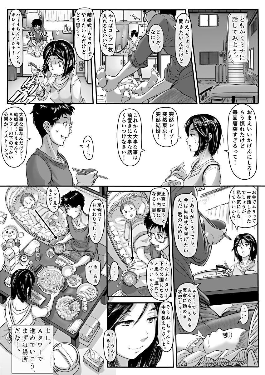 [Koji] エロ漫画(85P)あまりに普通で「あ」も出ないほどありきたりな話 55